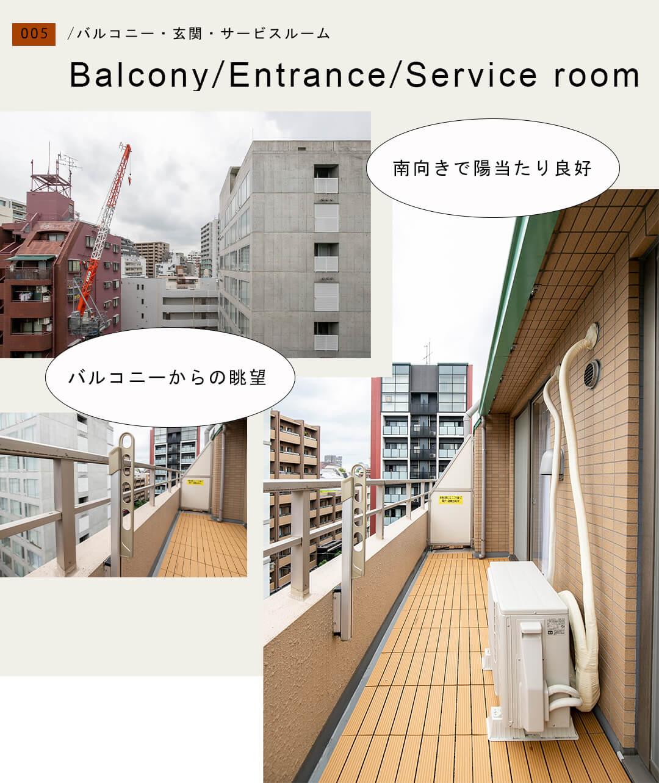 005バルコニー,玄関,サービスルーム,Balcony,Entrance,Service room