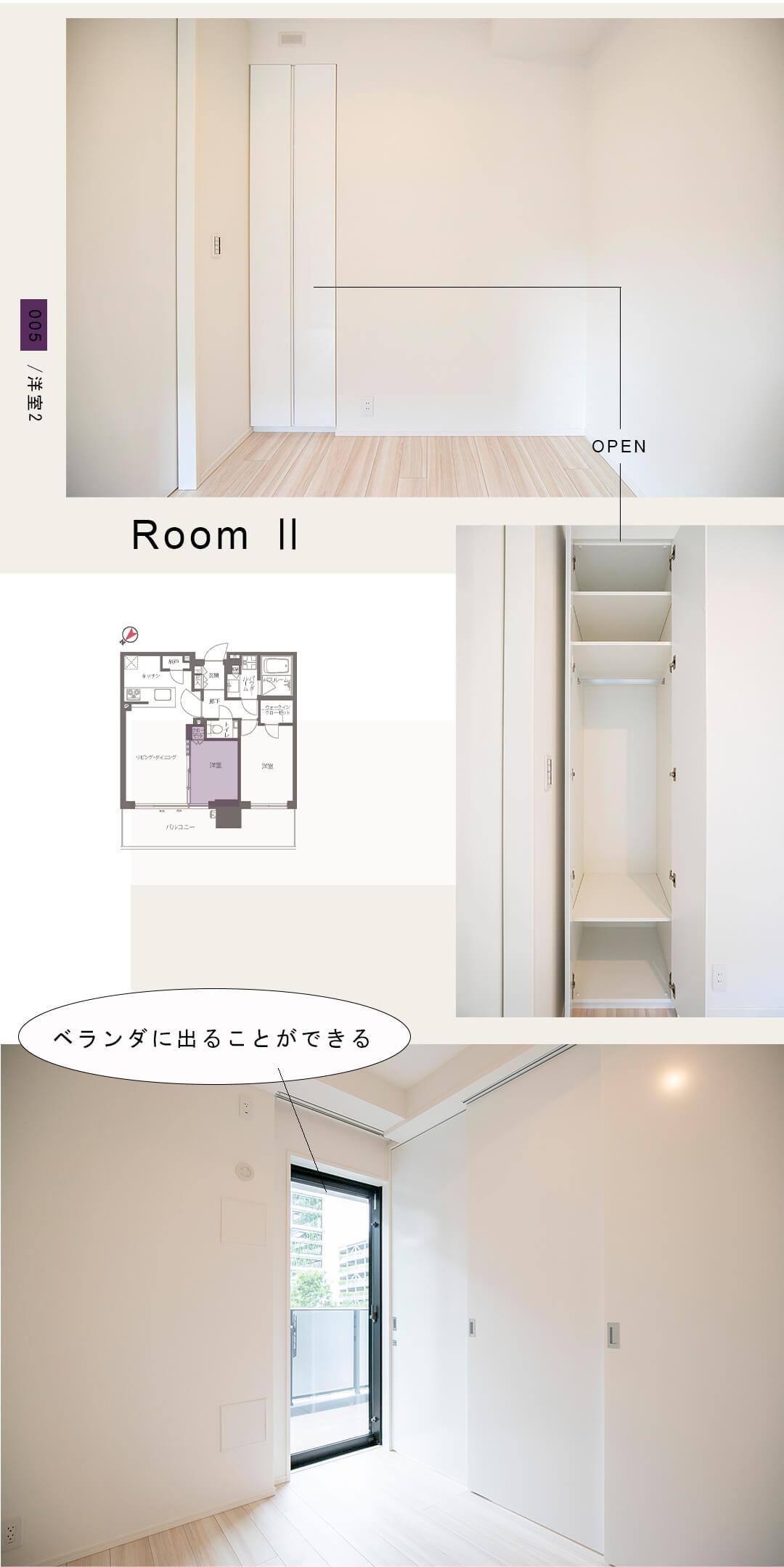 005洋室2.Room Ⅱ