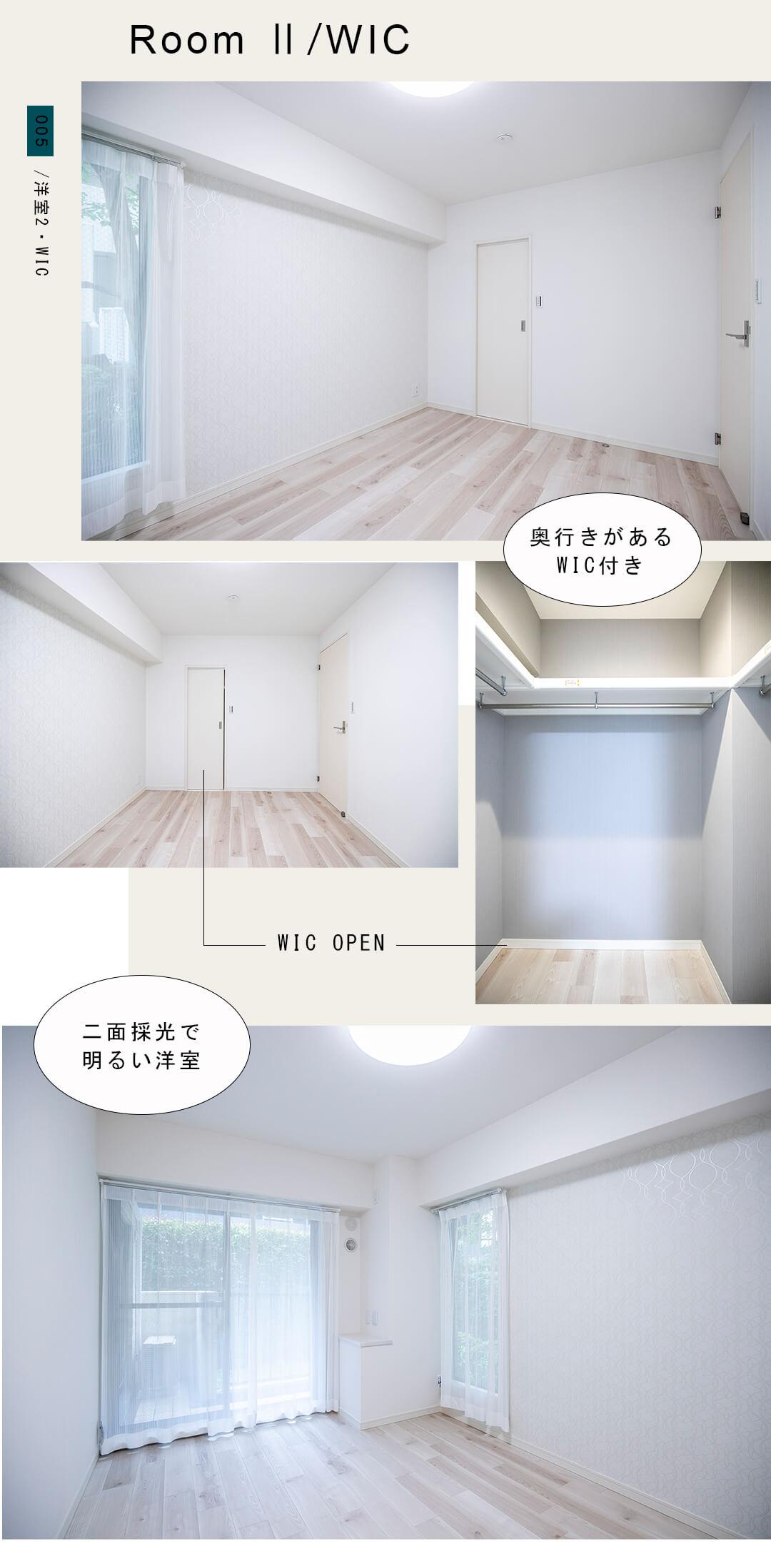 005洋室2,Room Ⅱ,WIC