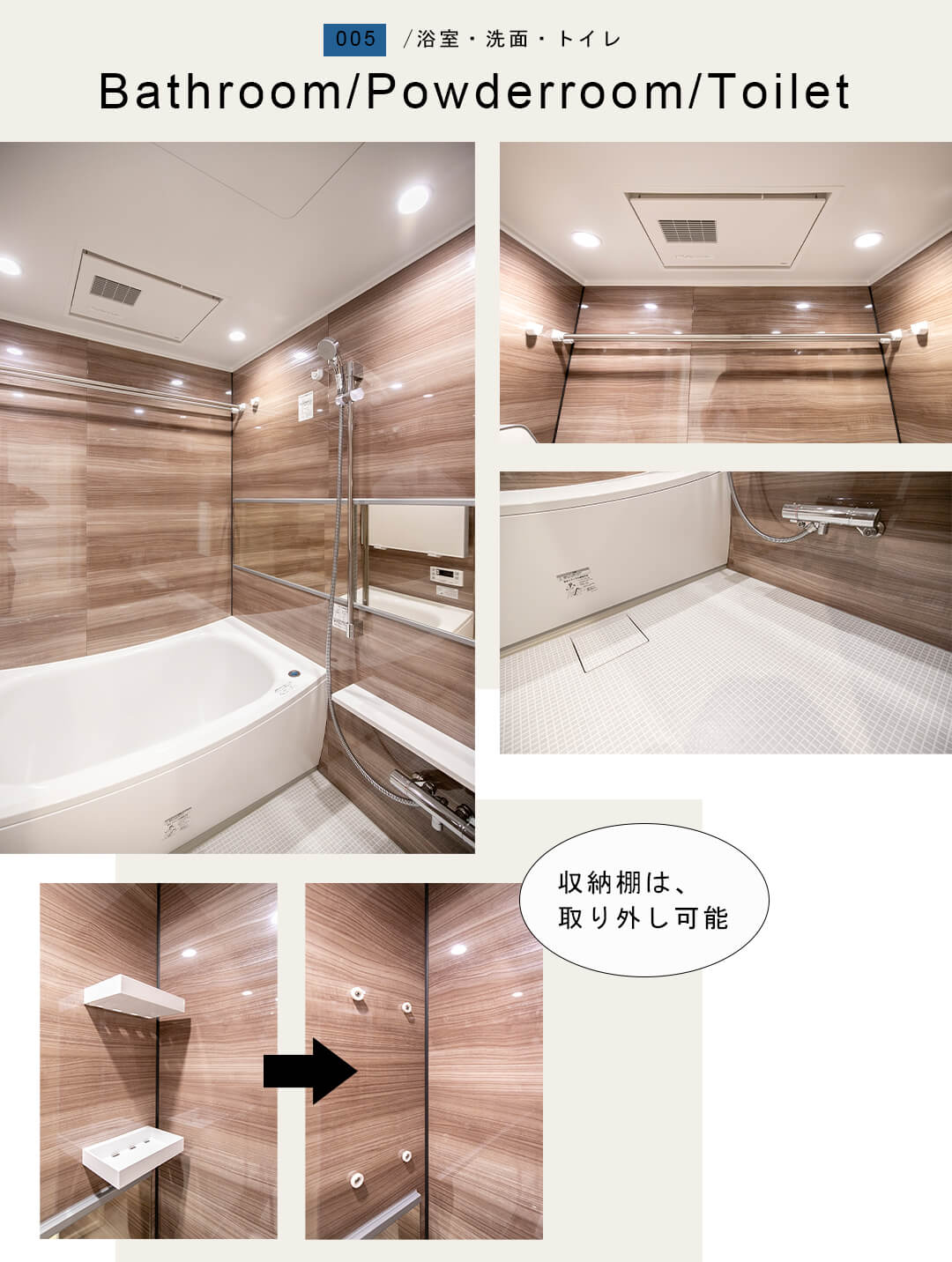 005浴室,洗面,トイレ,Bathroom,Powderroom,Toilet