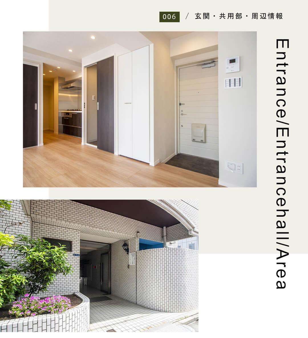 007玄関,共用部,周辺情報,Entrance,Entrancehall,Area