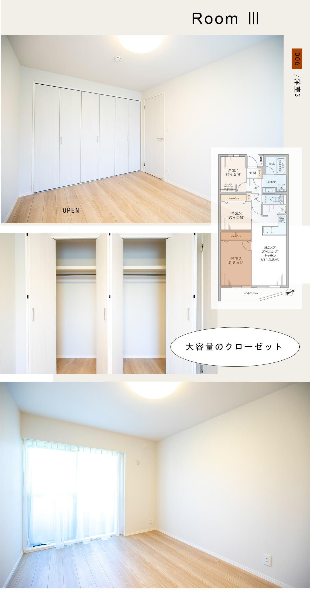 006洋室3,Room Ⅲ
