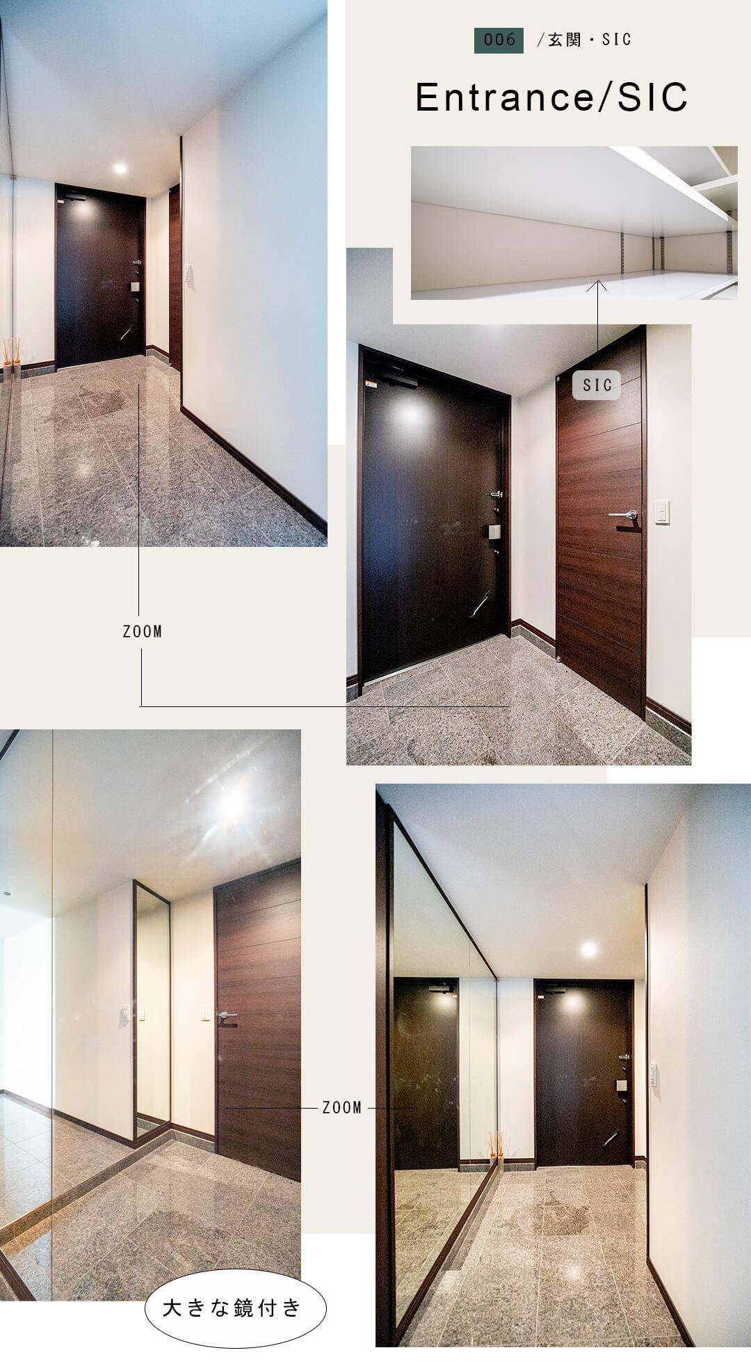 006玄関,SIC,Entrance