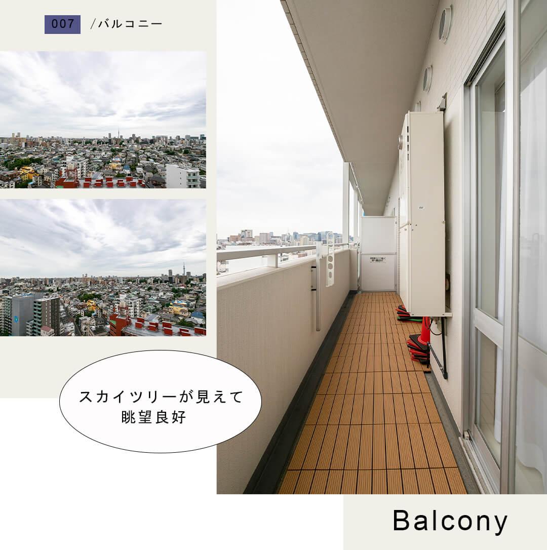 007バルコニー,Balcony
