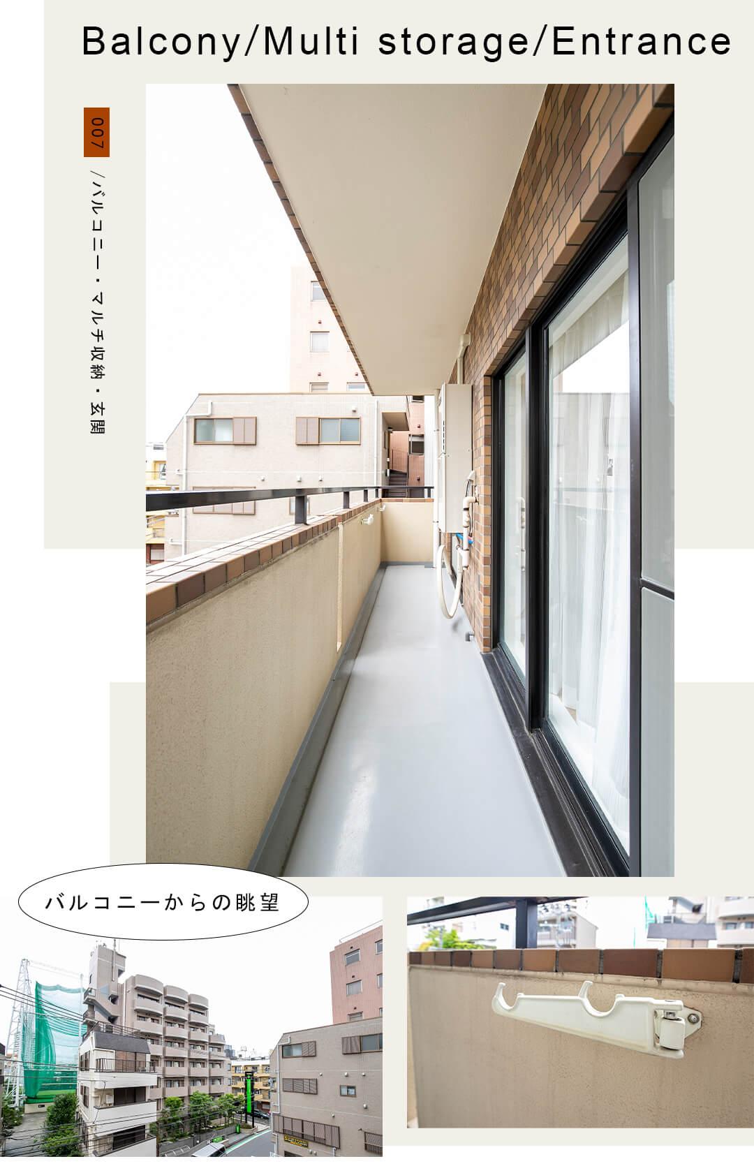007バルコニー,マルチ収納,玄関,Balcony,multistorage,Entrance