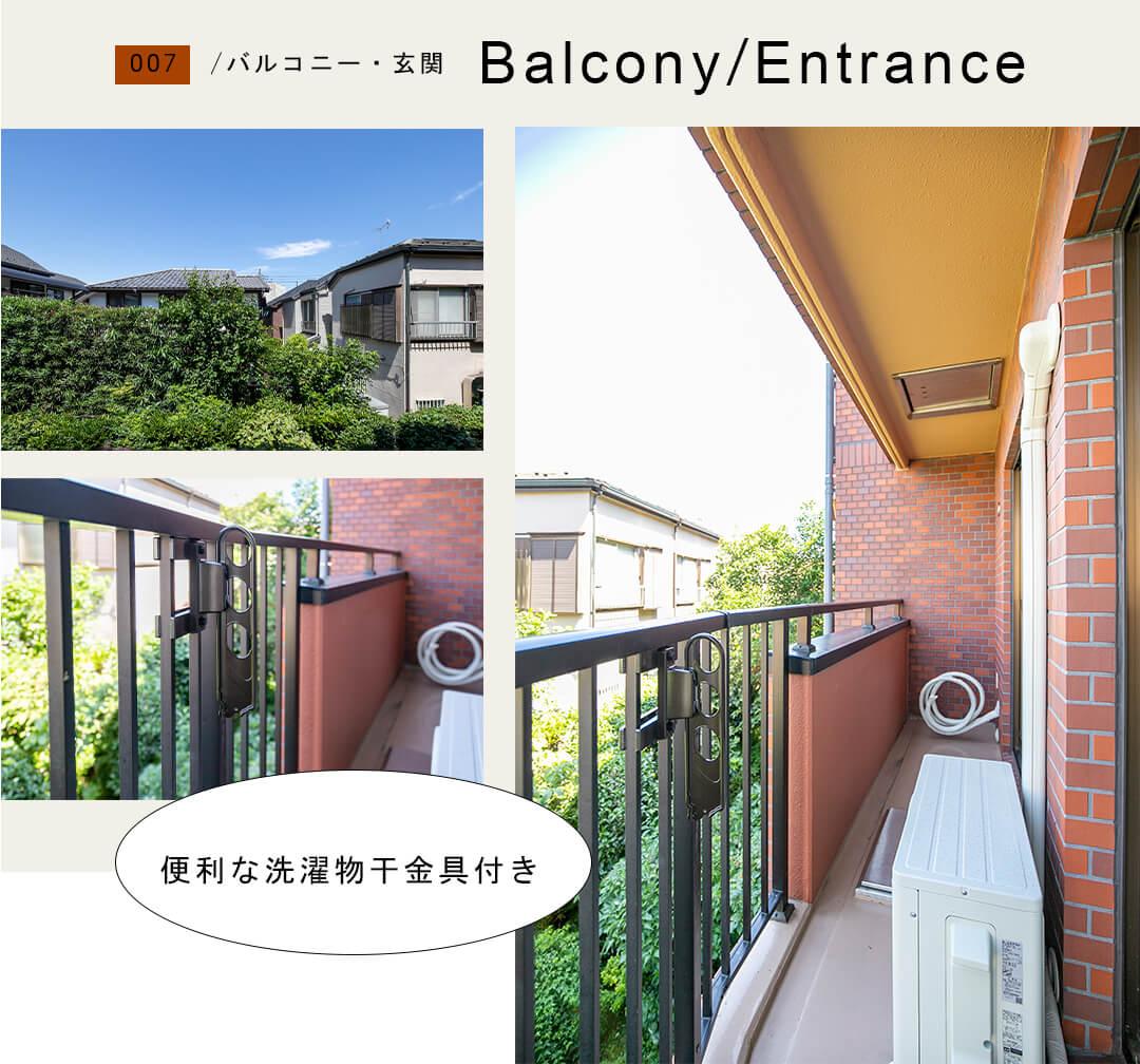 007バルコニー,玄関,Balcony,Entrance