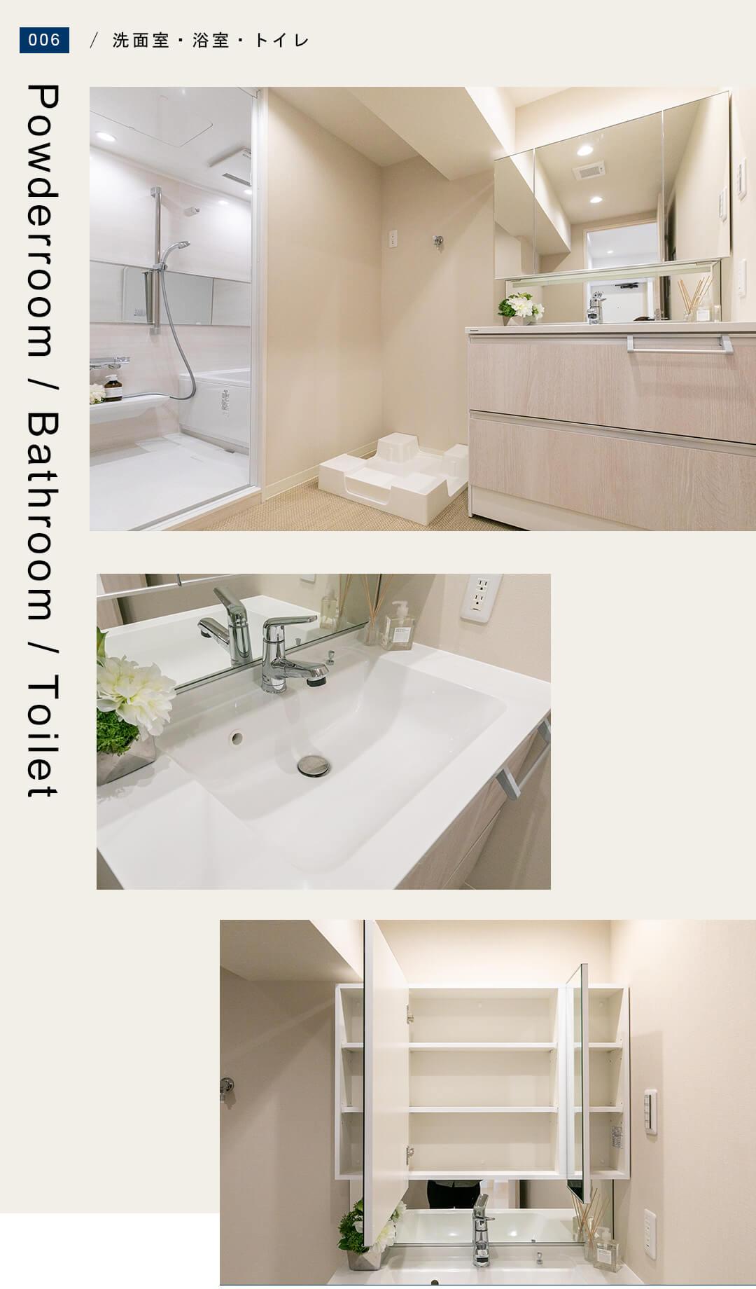 目黒小山マンションの洗面室