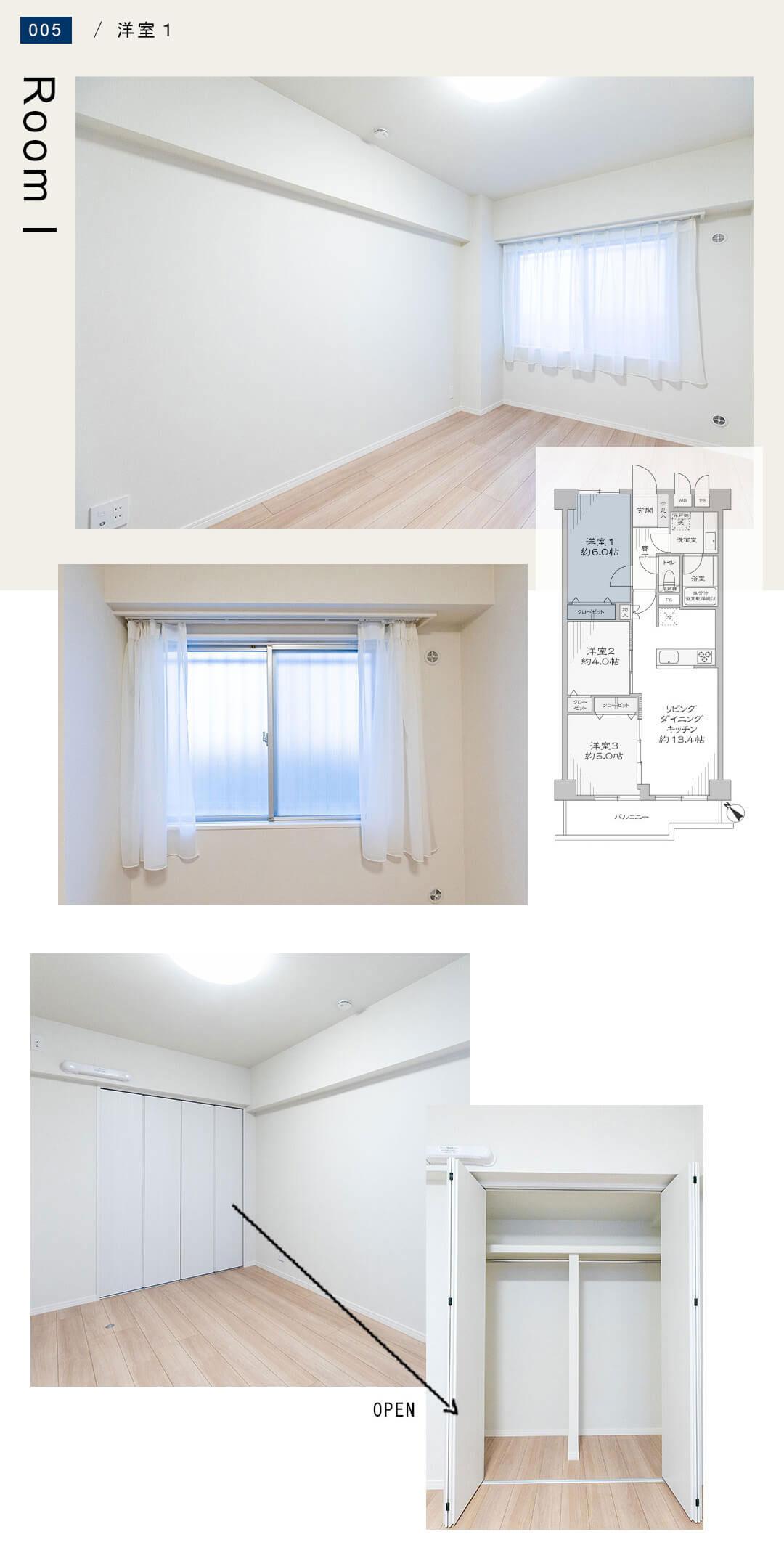 豊洲ハイツの洋室1