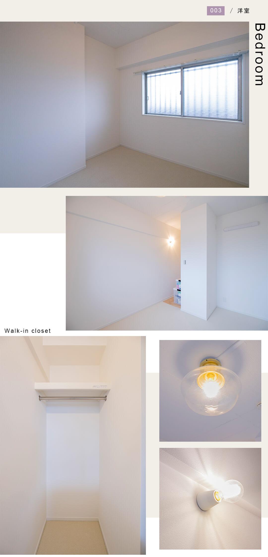 エントピア第一荻窪の洋室