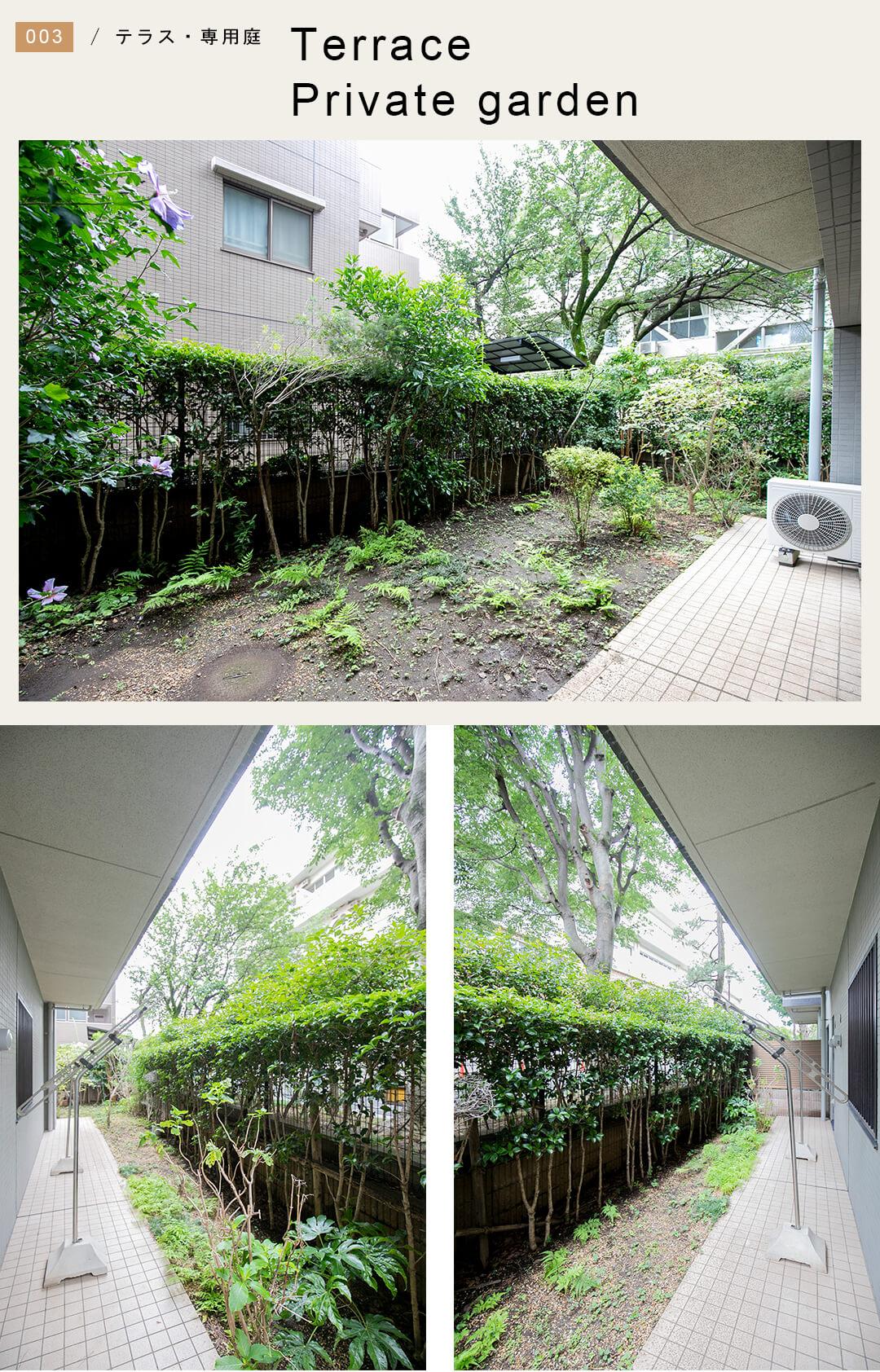 藤和シティホームズ吉祥寺本町のテラスと専用庭