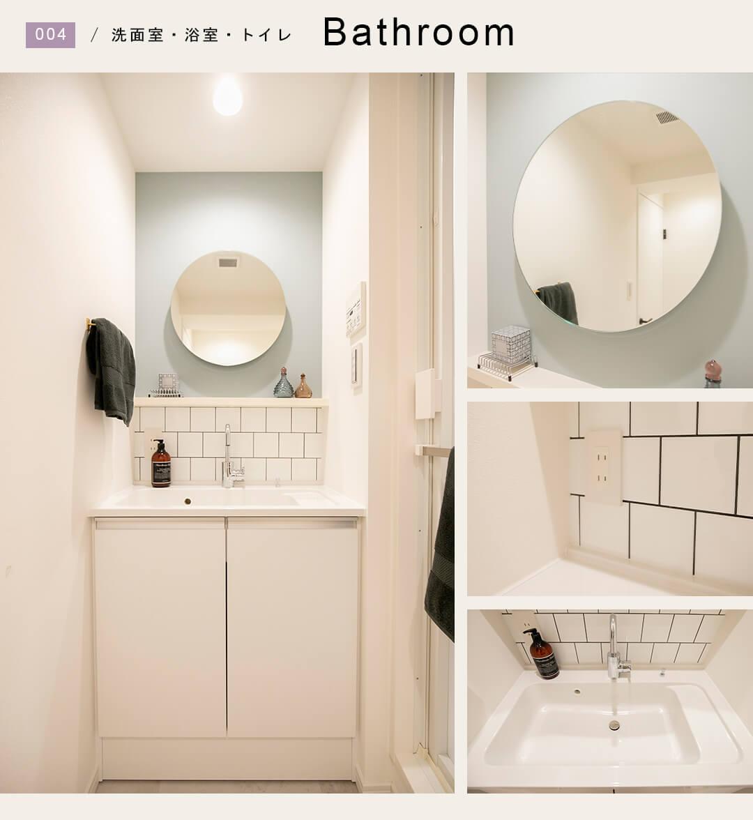 エントピア第一荻窪の洗面室
