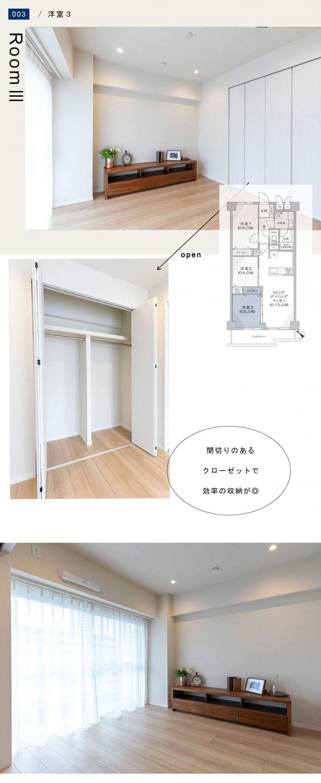 豊洲ハイツの洋室3