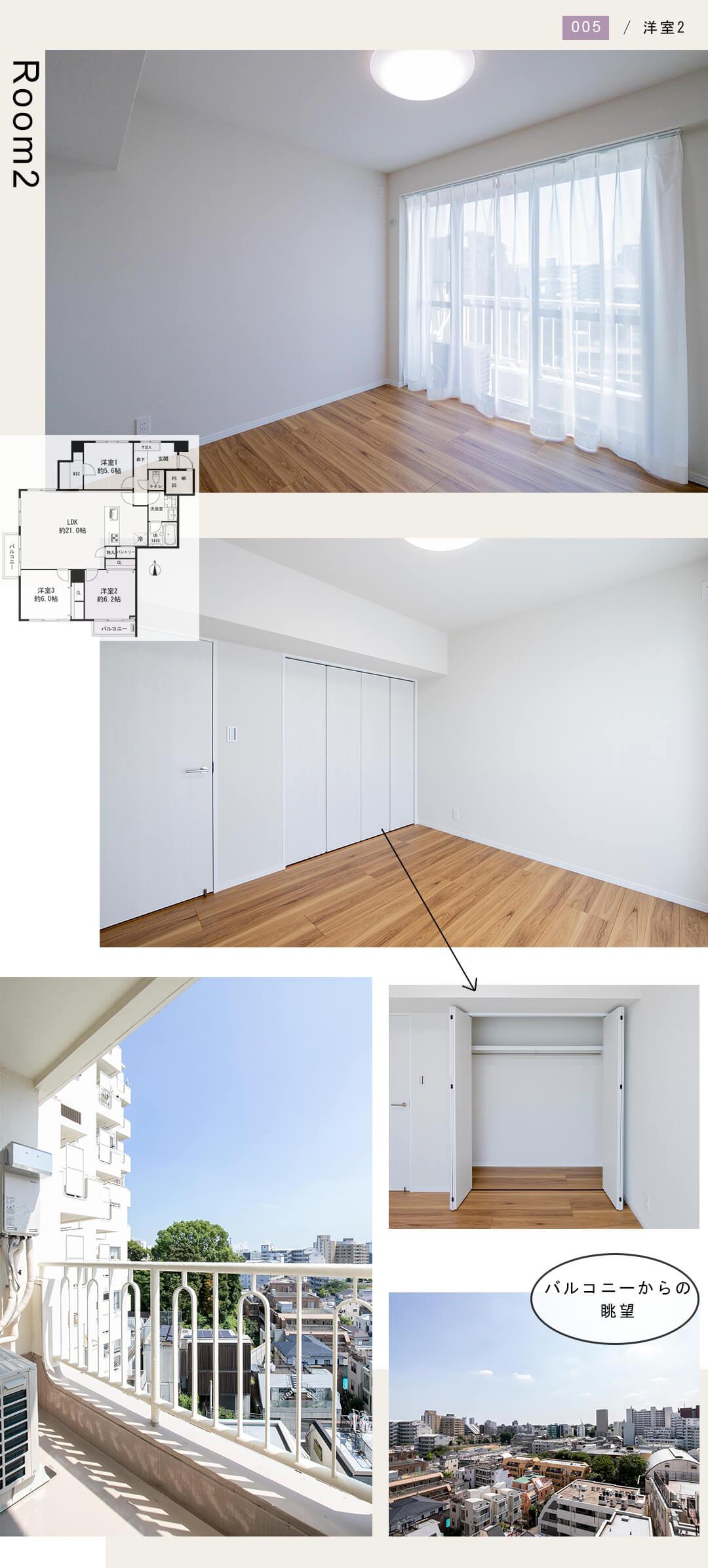 マンション恵比寿苑の洋室