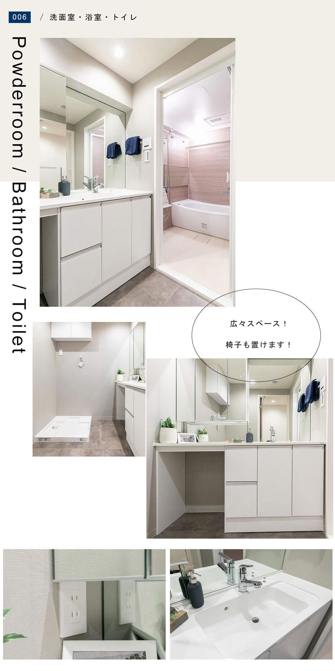 豊洲ハイツの洗面室