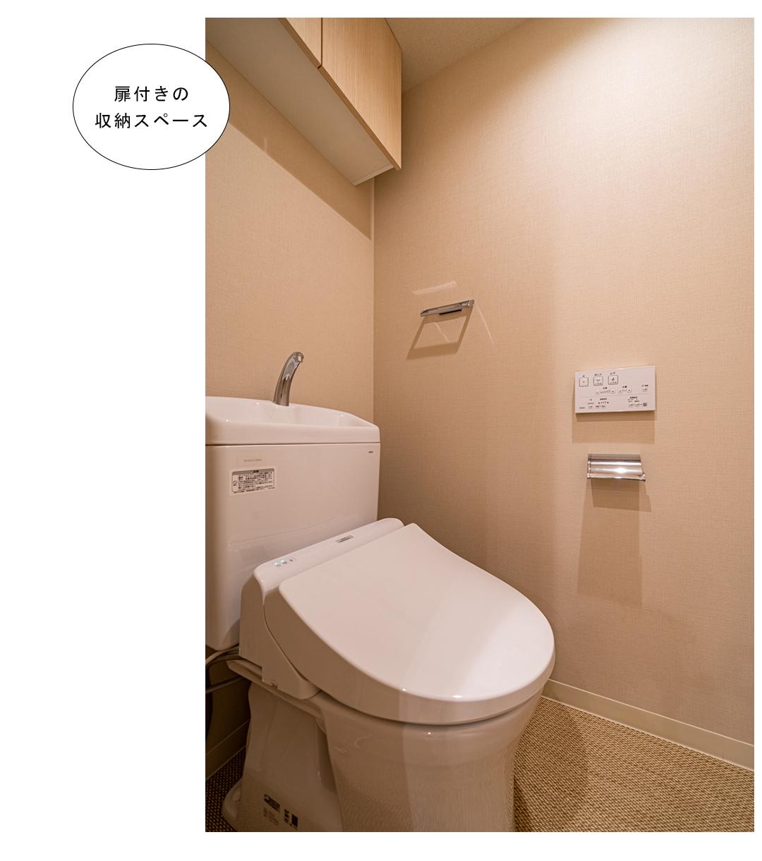 東急ドエルアルス多摩川のトイレ