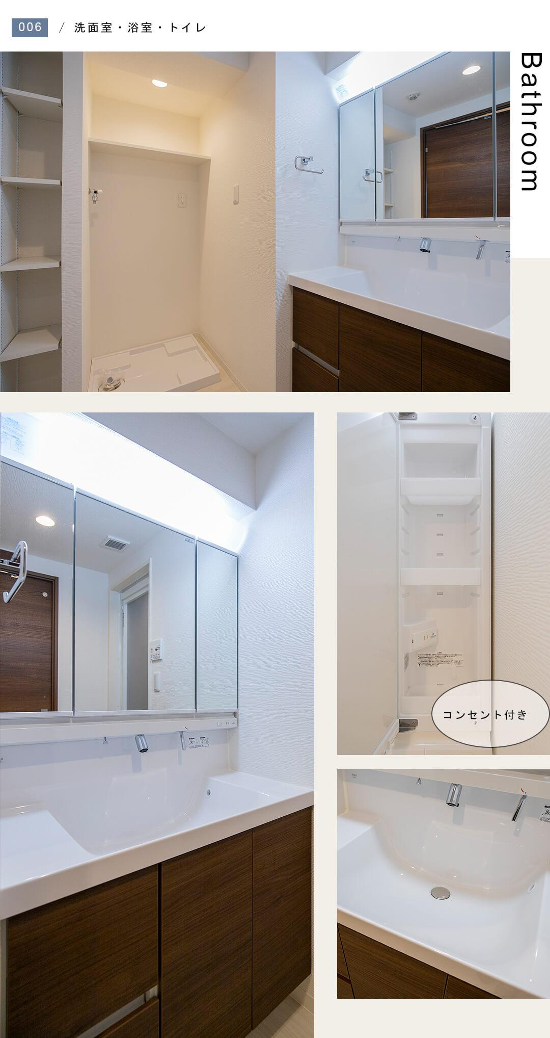 朝日シティパリオ高井戸の洗面室