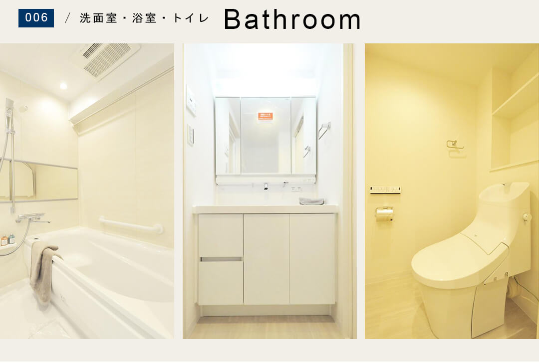 東急ドエルアルスあざみ野の洗面室と浴室とトイレ