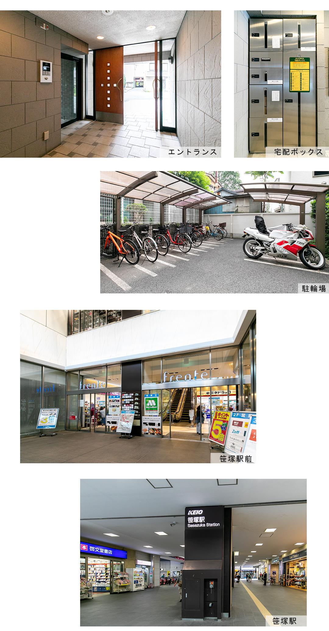 ホームズ笹塚の周辺情報