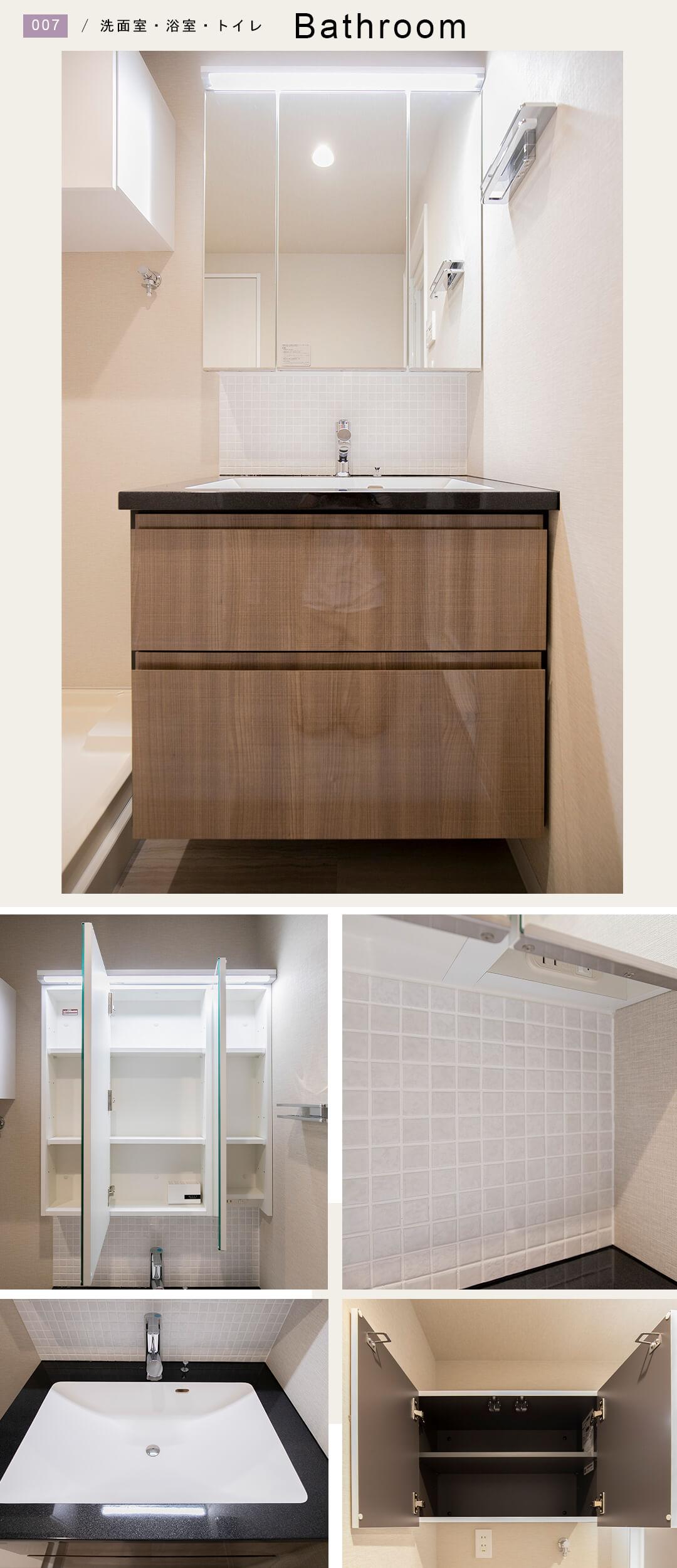 マンション恵比寿苑の洗面室