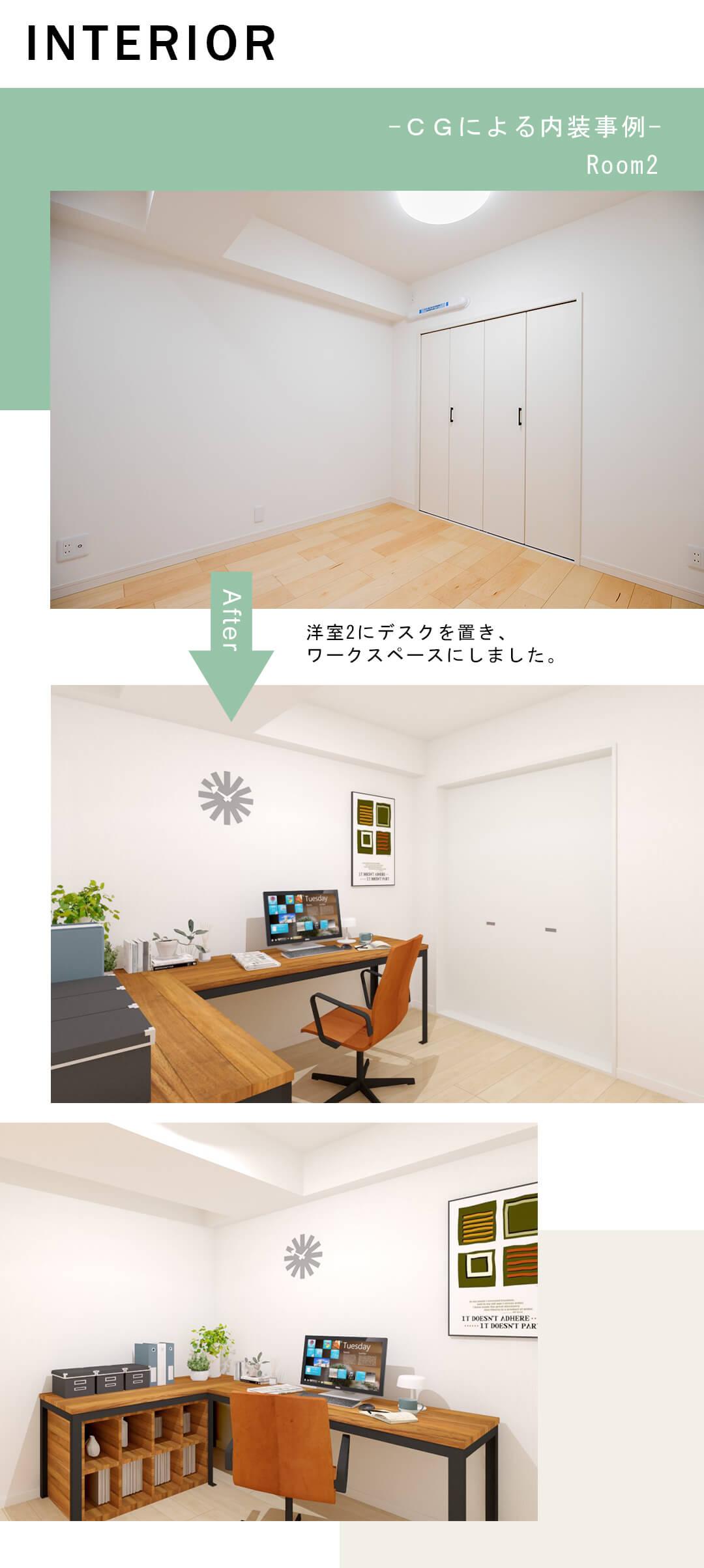 シャンボール小石川の洋室の内装事例