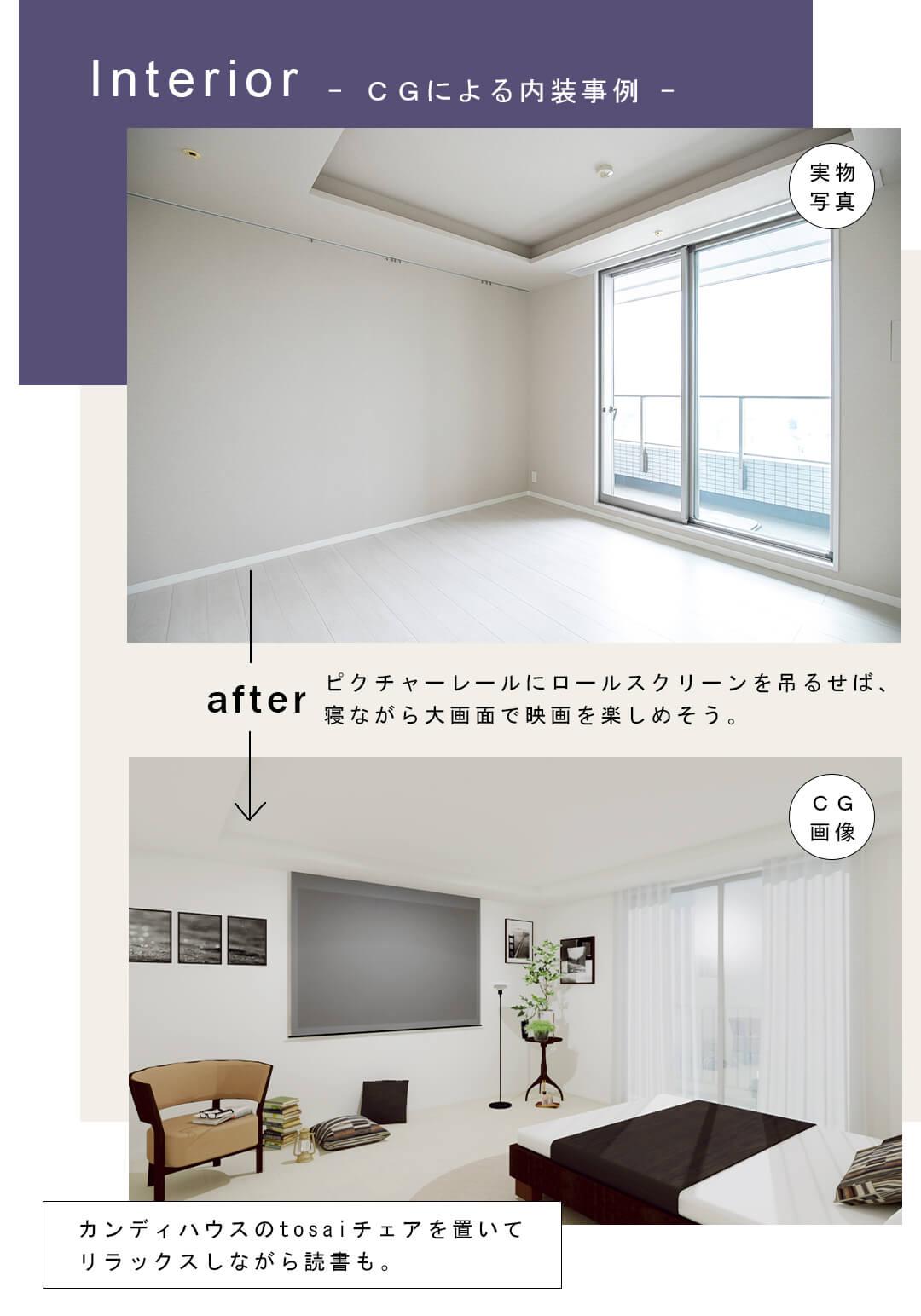 東京ツインパークスライトウィングのCGによる内装事例