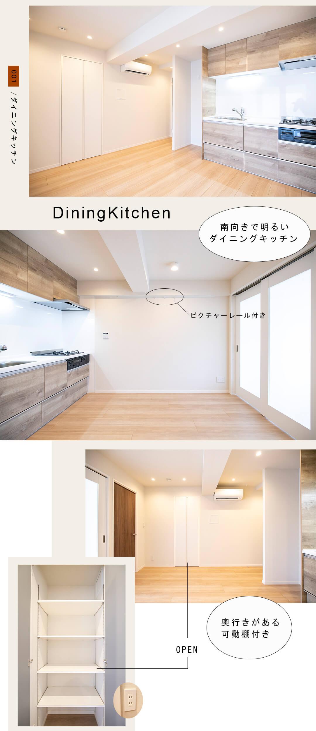 001ダイニングキッチン,DiningKitchen