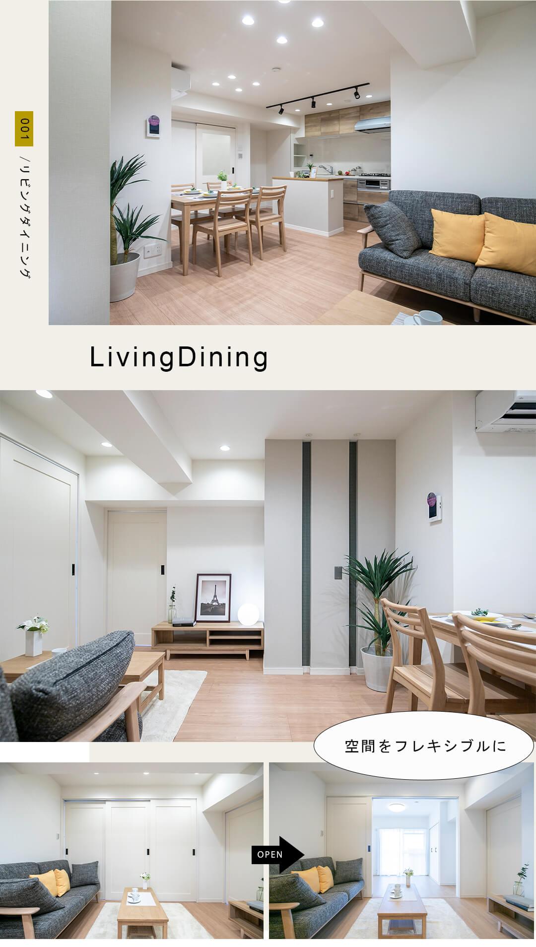 001リビングダイニング,LivingDining