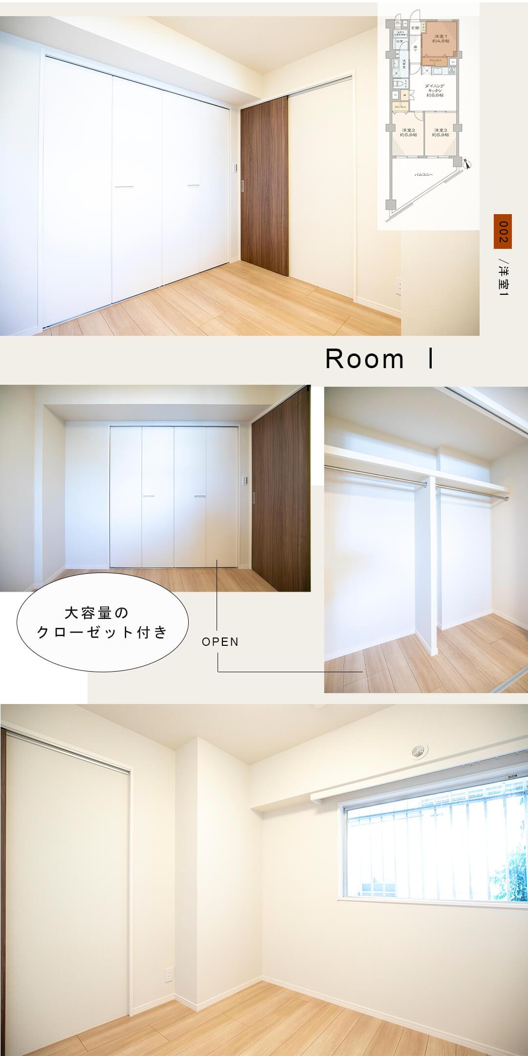 002洋室1,Room Ⅰ