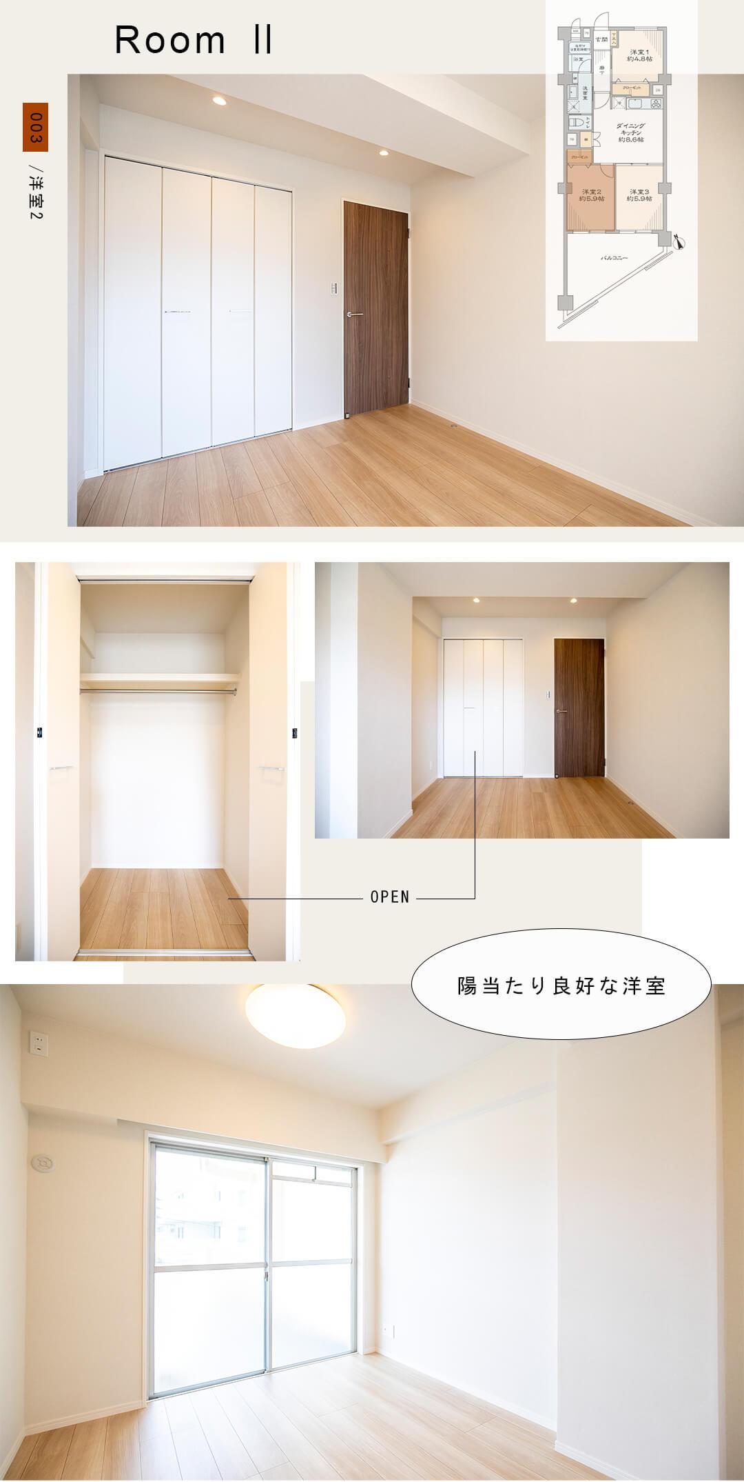 003洋室2,Room Ⅱ