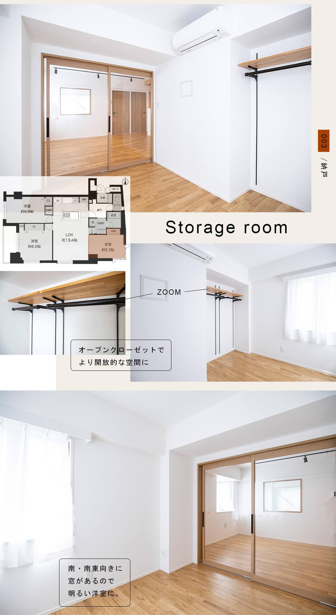 003納戸,storage room