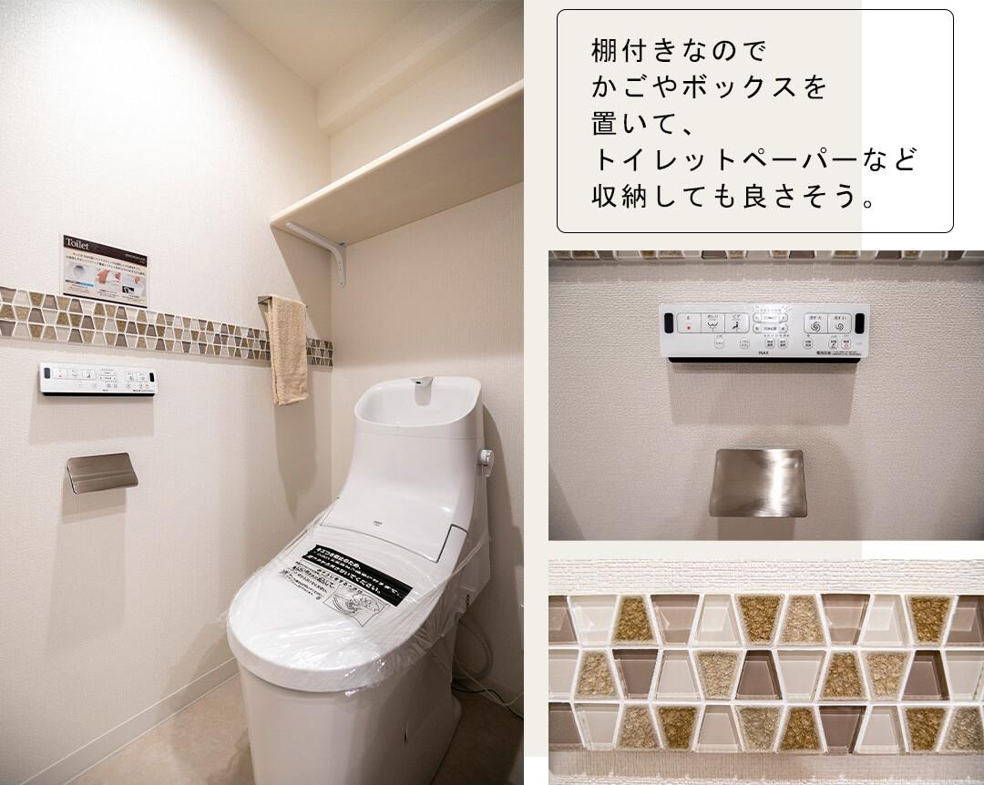 朝日根津マンションのトイレ
