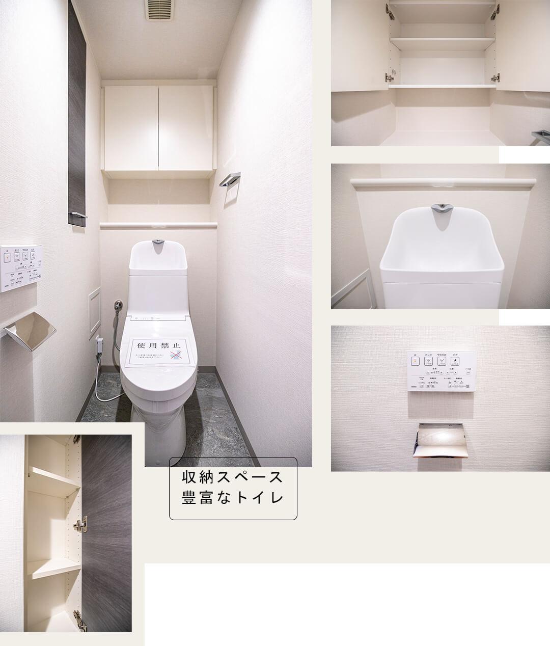 イクシア文京千駄木のトイレ