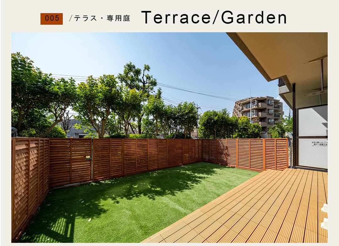 005テラス,専用庭terrace,Garden