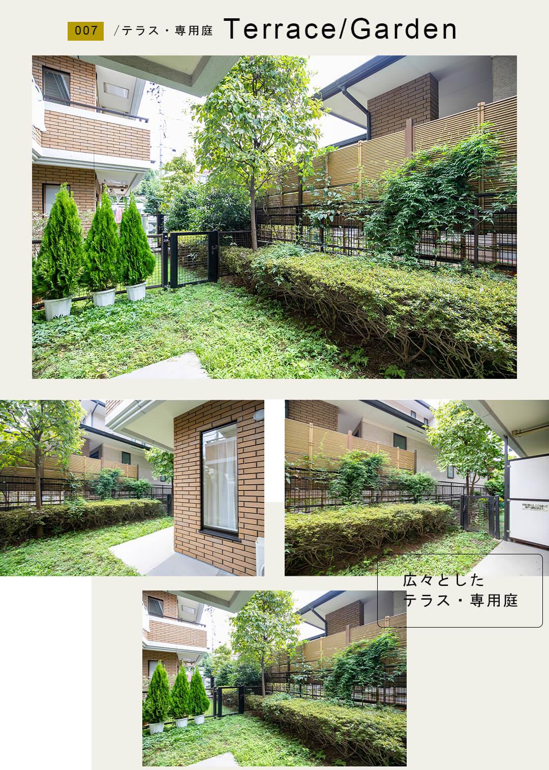 007テラス,専用庭,Terrac,Garden