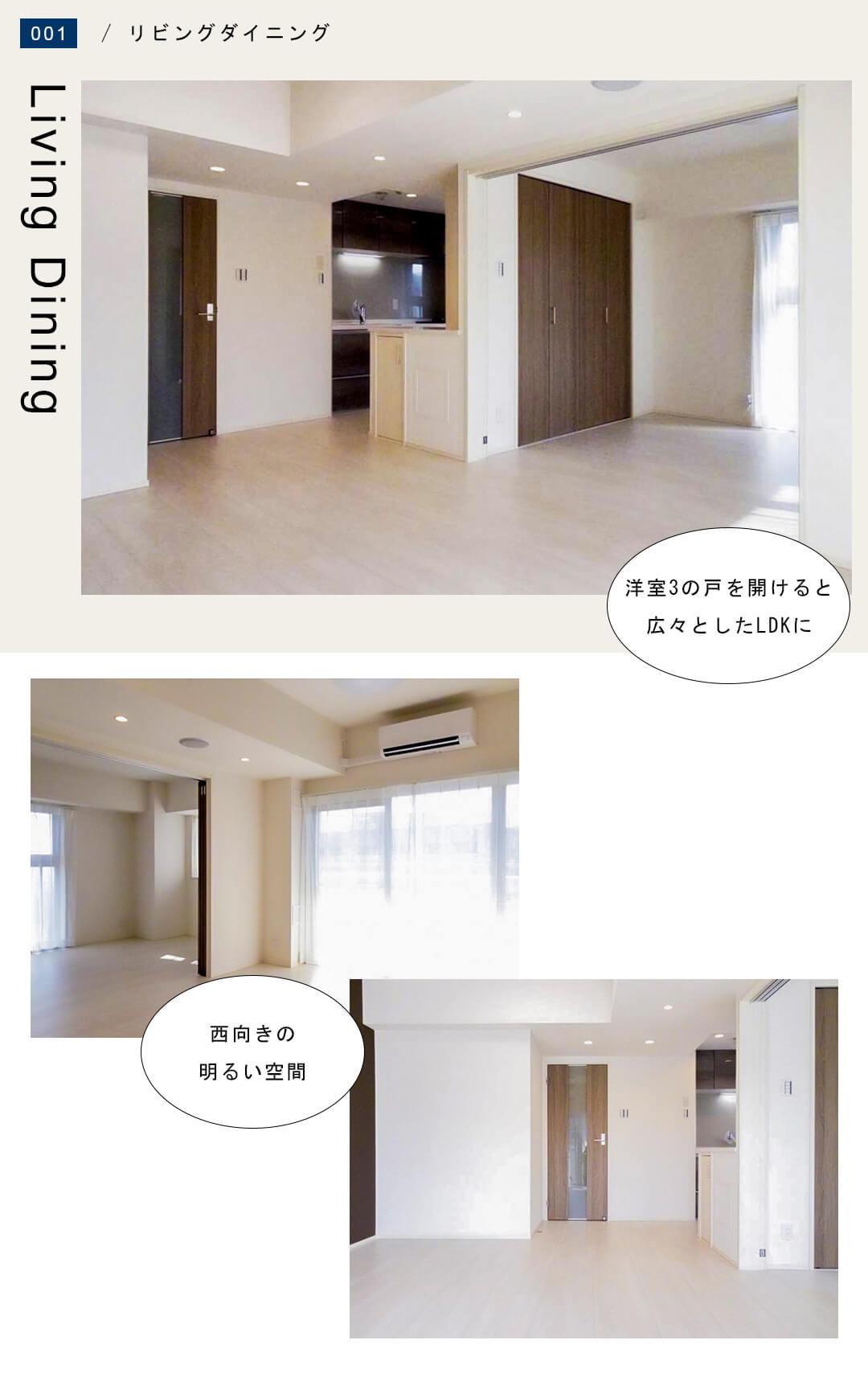 ルリエ横浜宮川町のリビングダイニングキッチン