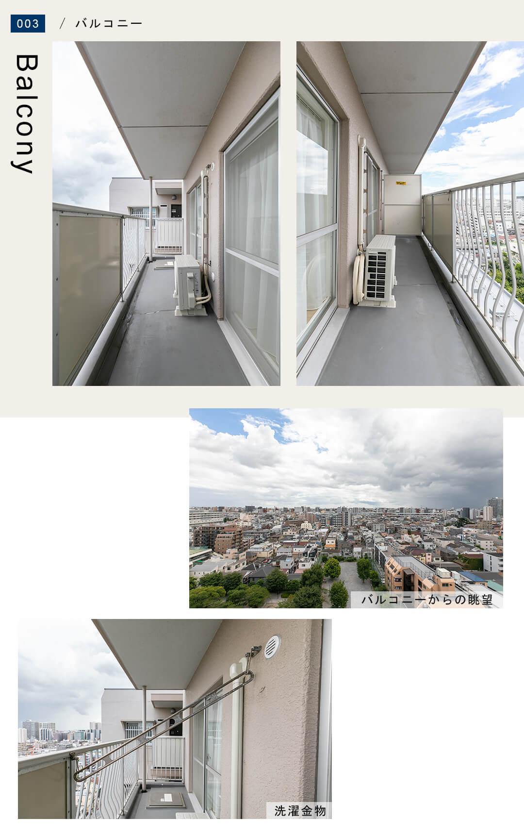 003バルコニー,Balcony