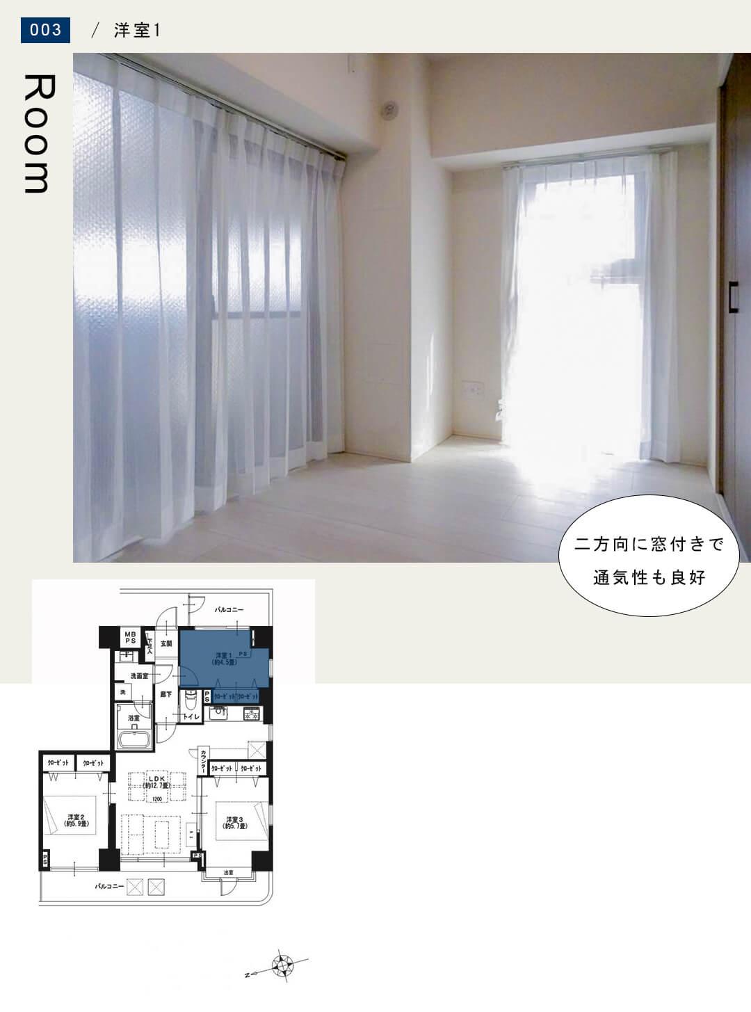 ルリエ横浜宮川町の洋室1