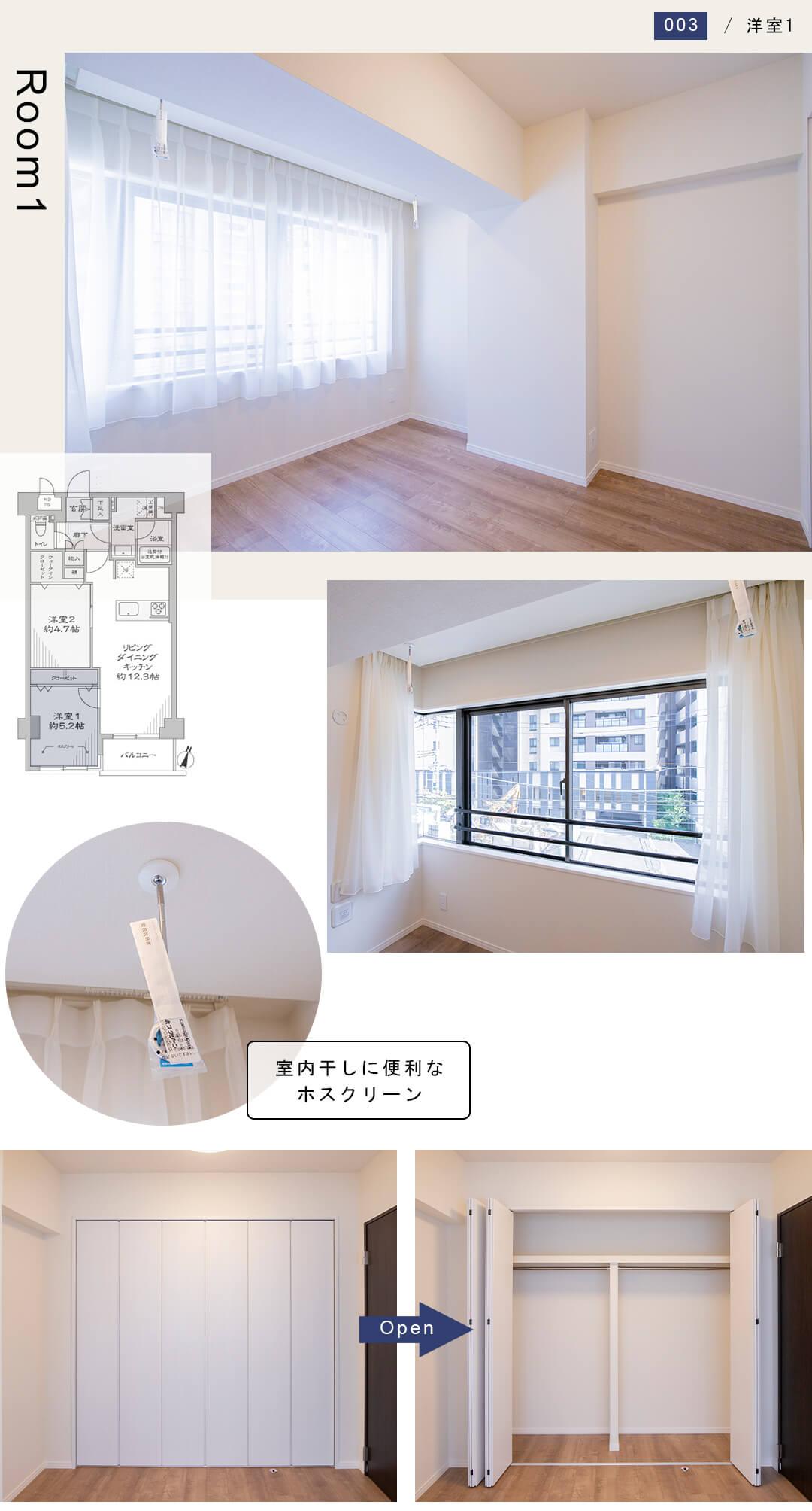 メイツ新宿なつめ坂の洋室