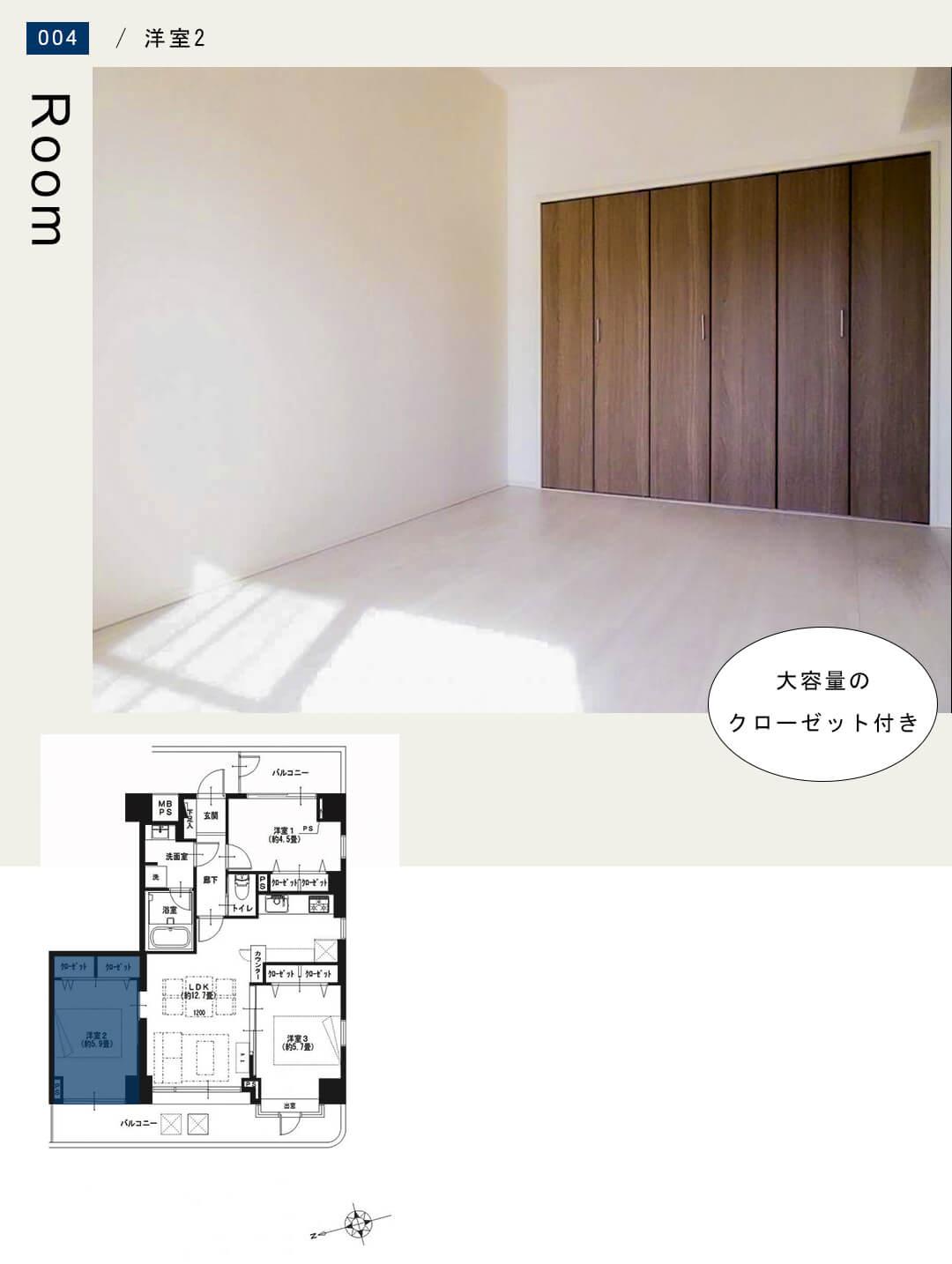 ルリエ横浜宮川町の洋室2