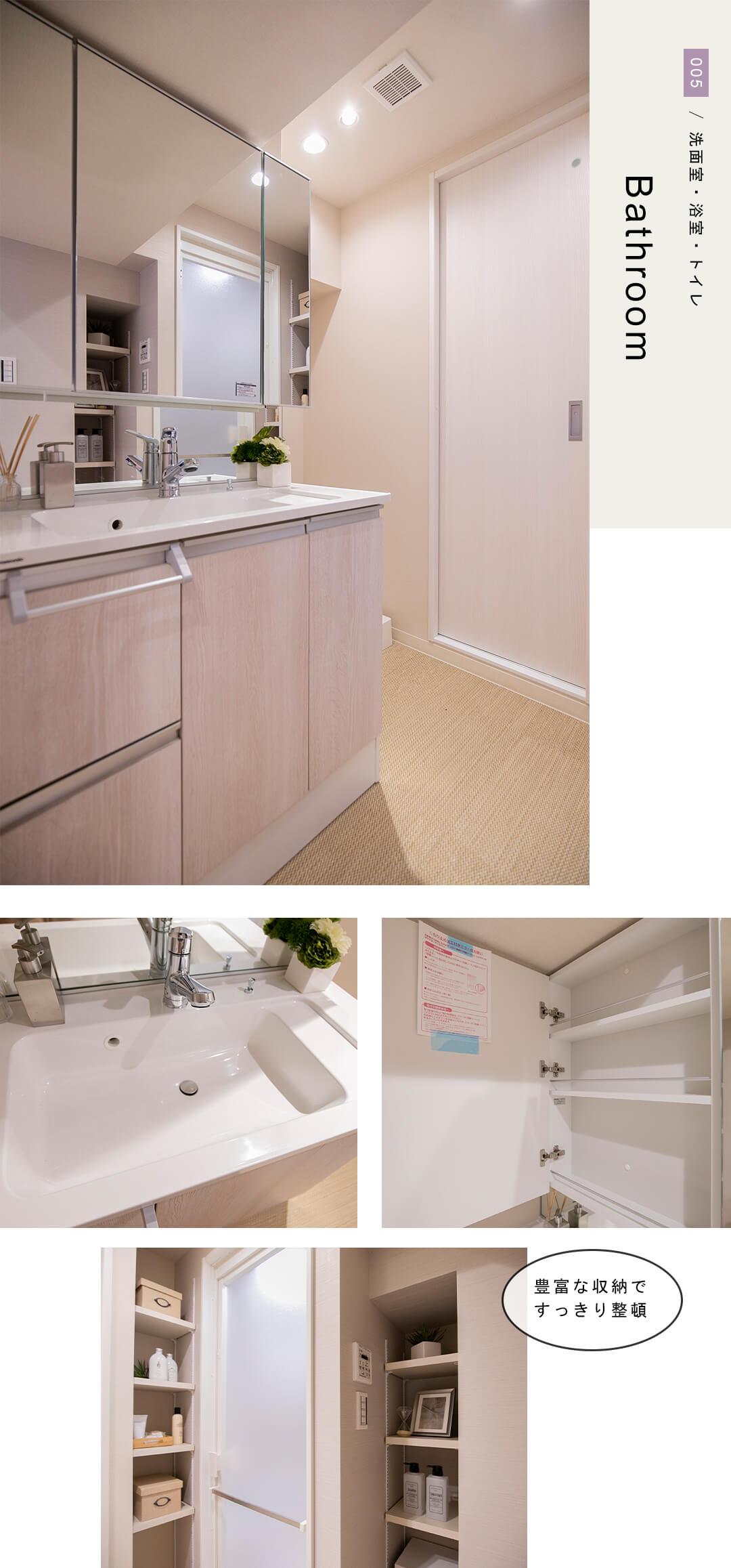 マンション第2明大前の洗面室