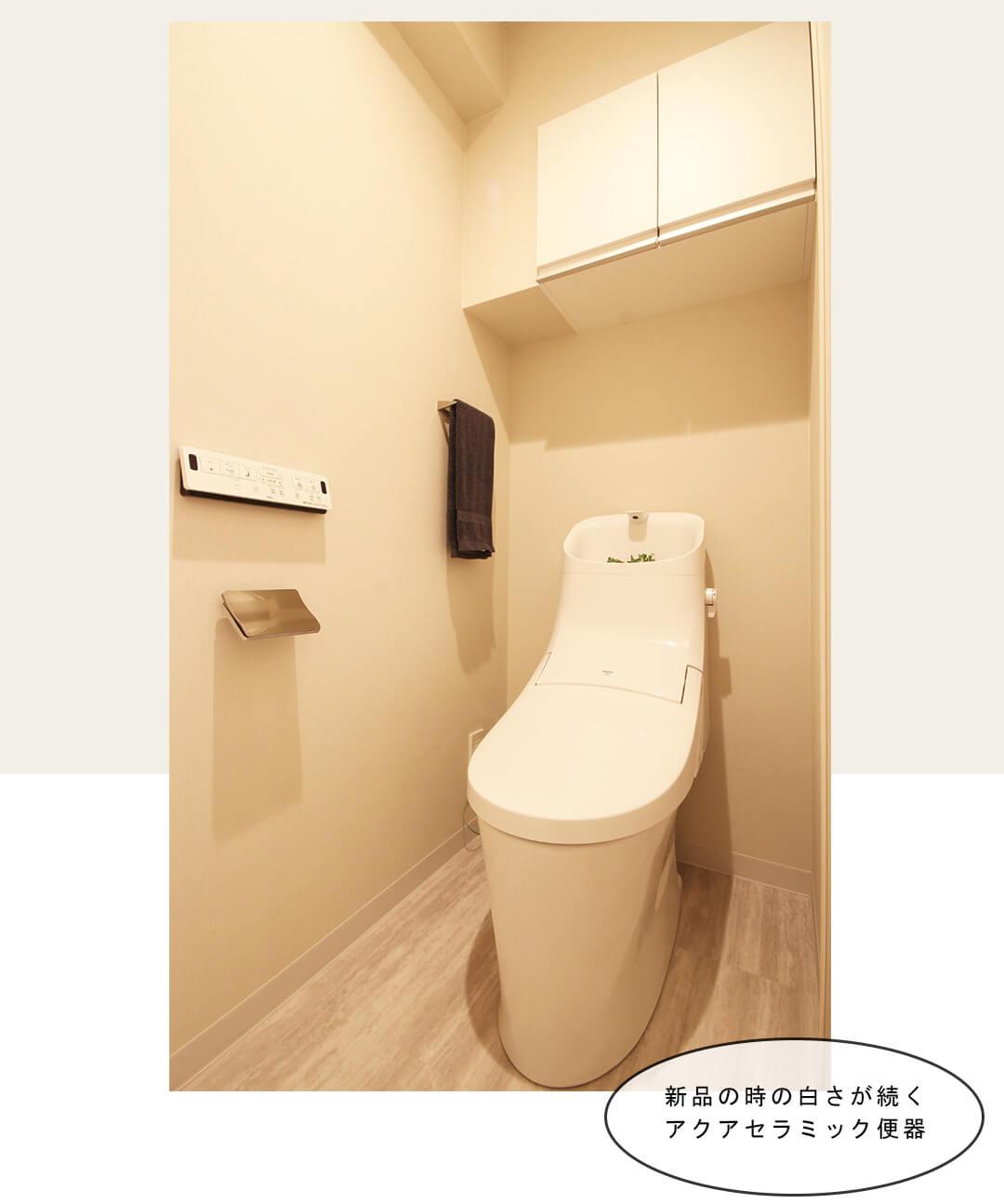 ガルボ本所のトイレ