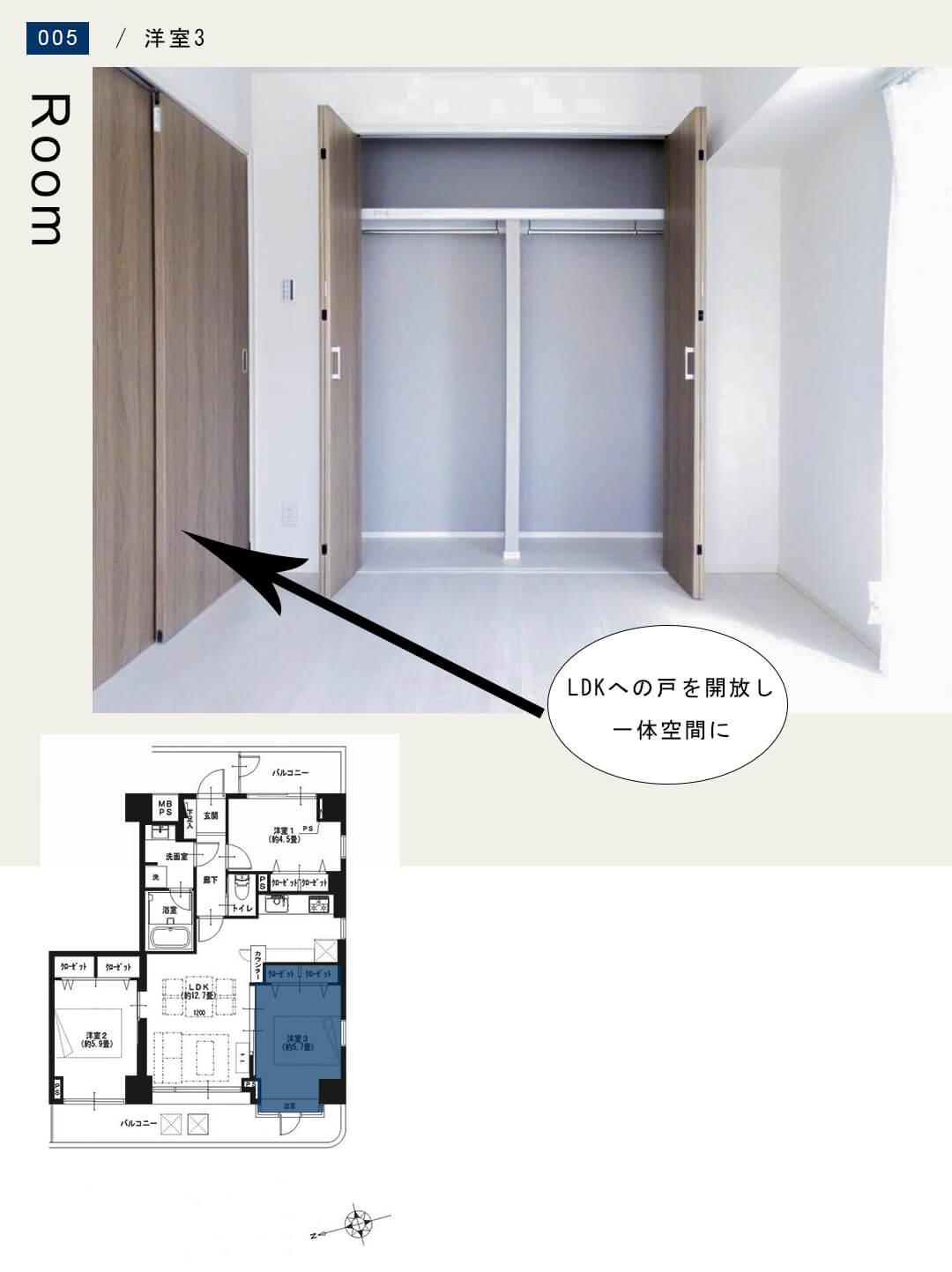 ルリエ横浜宮川町の洋室3