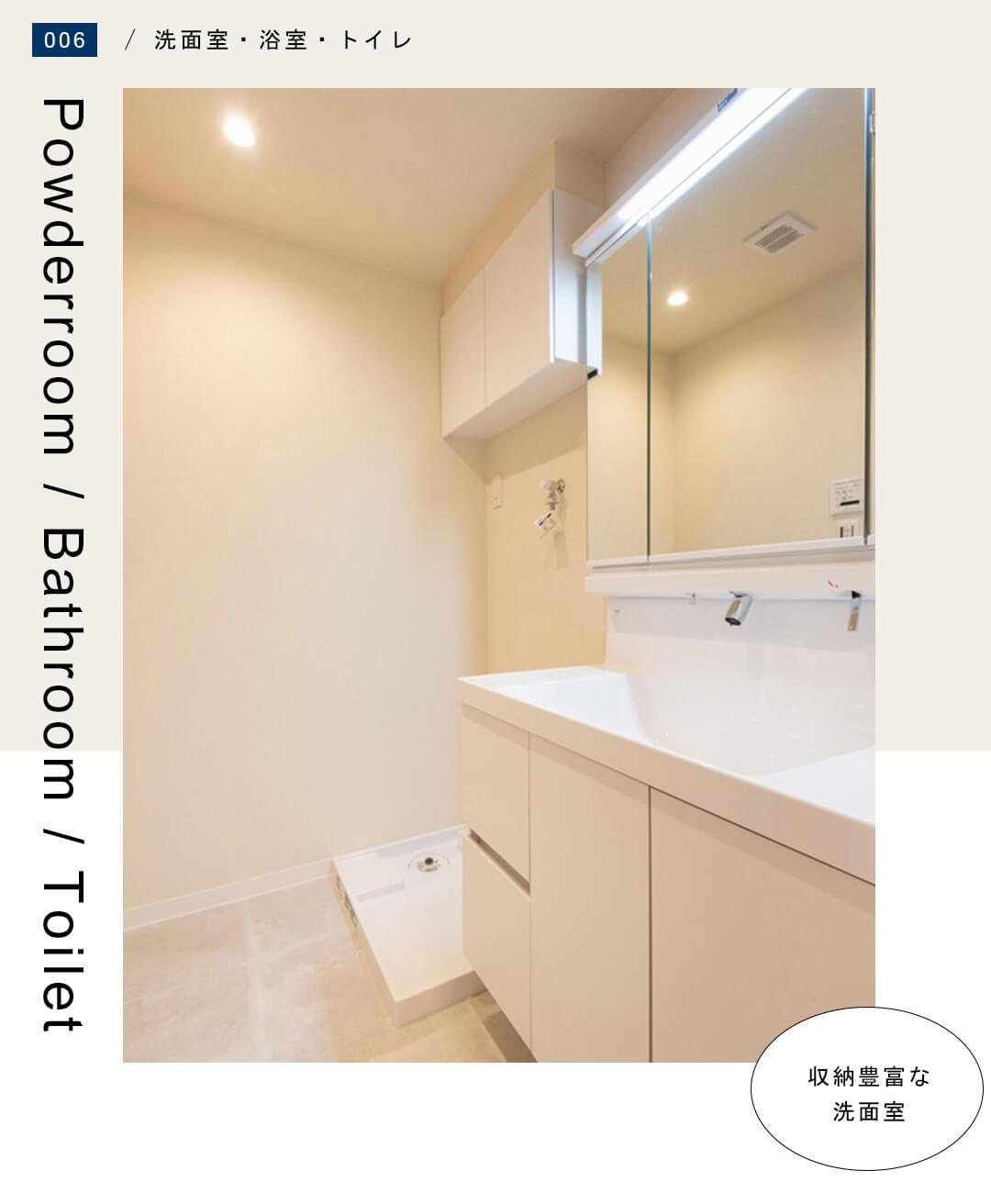 スターハイツ台東の洗面室
