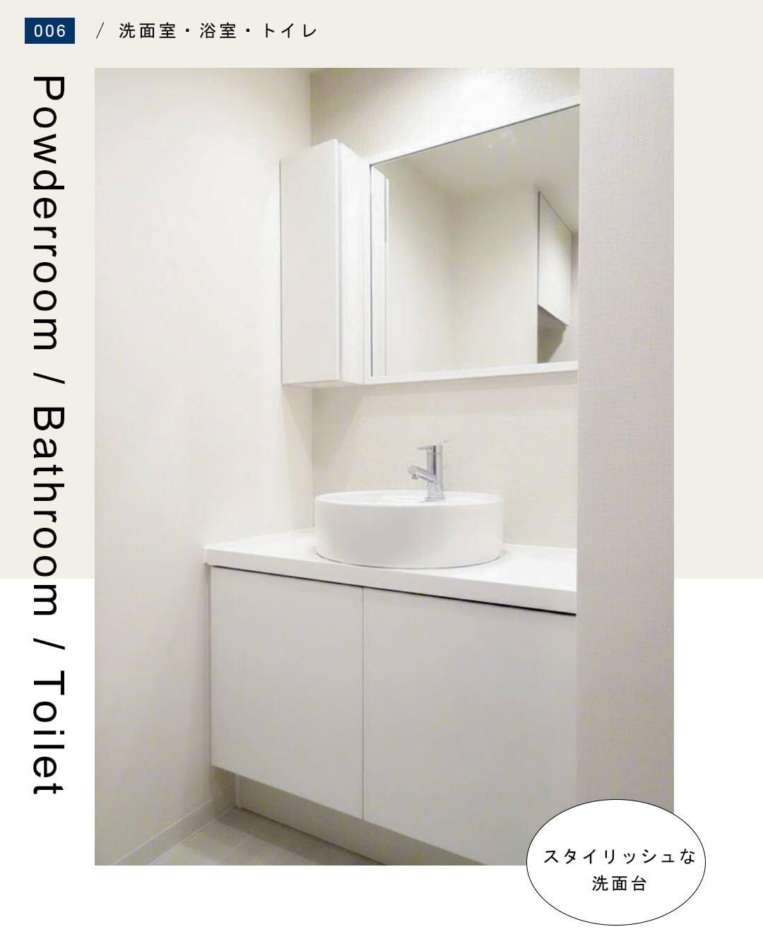 ルリエ横浜宮川町の洗面室