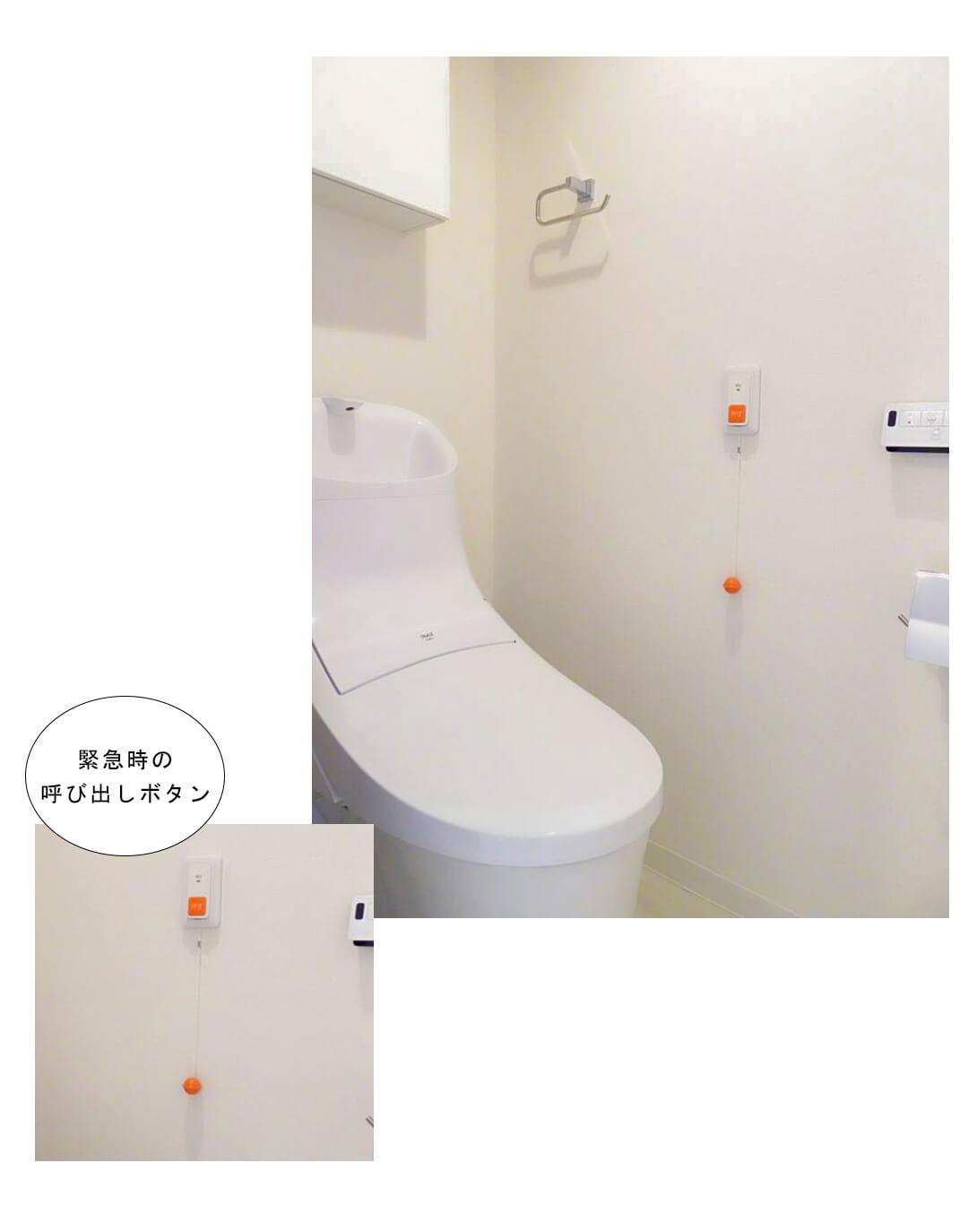 ルリエ横浜宮川町のトイレ