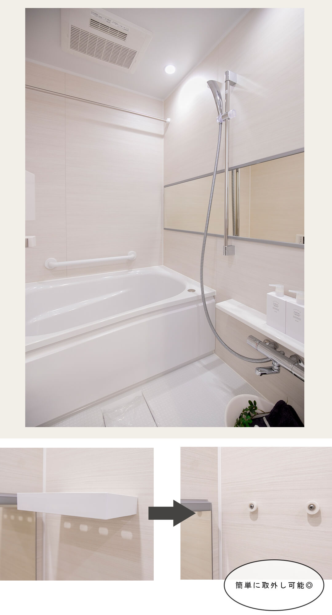 ウィライブ中野富士見町の浴室