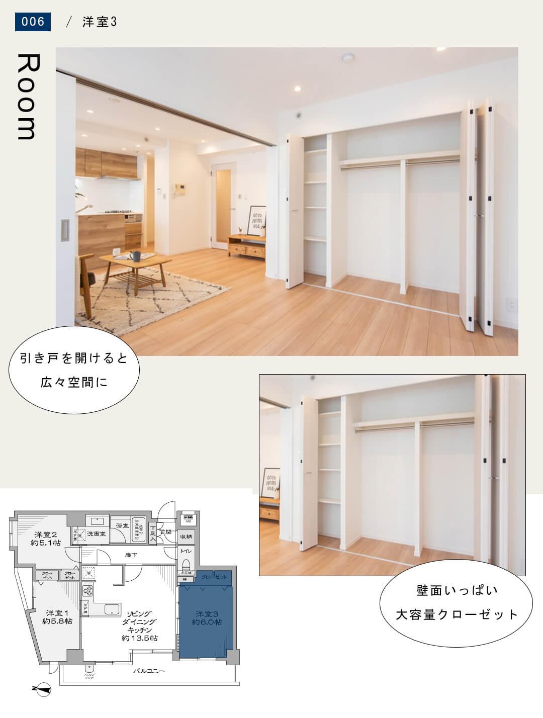 東十条ダイヤモンドマンションの洋室3