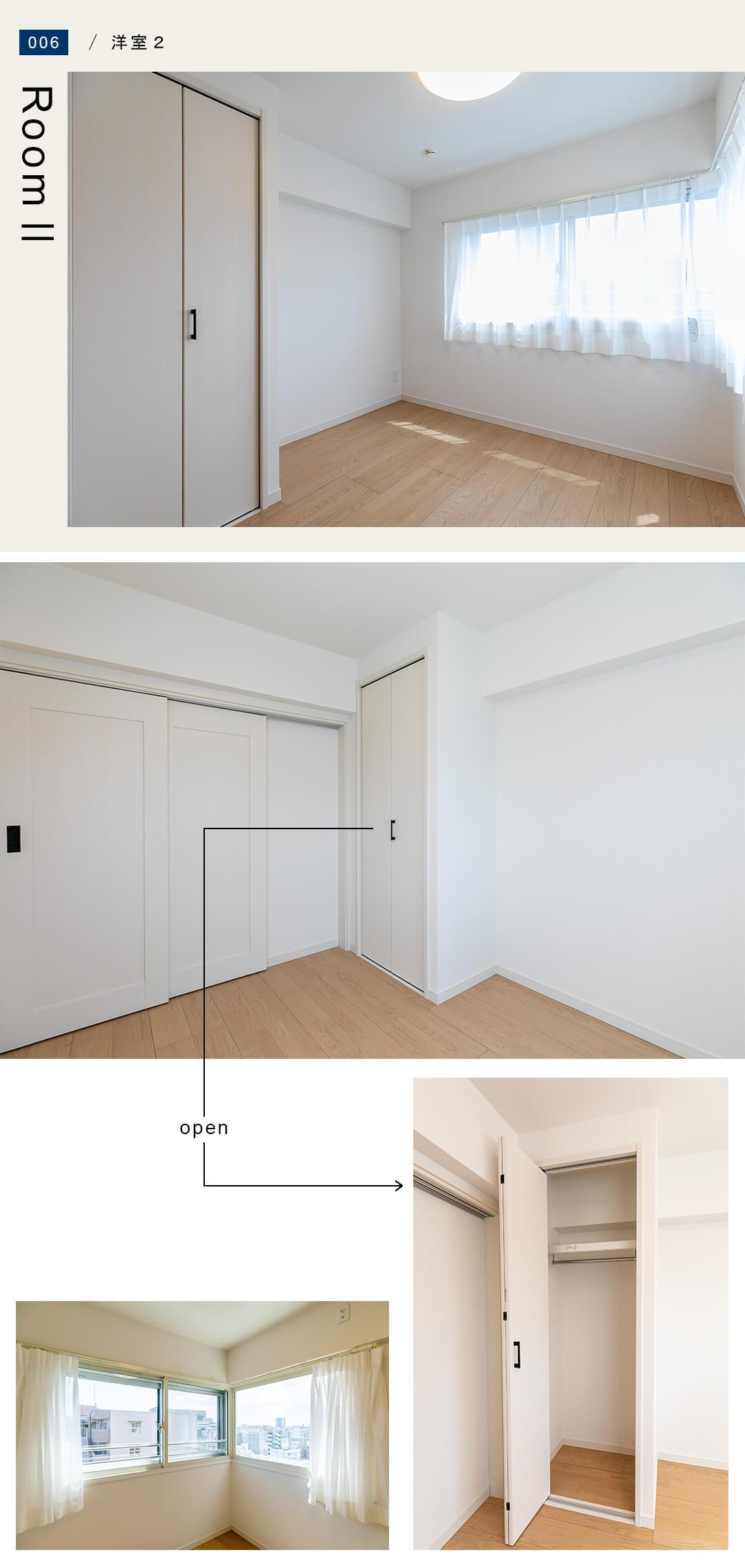 ライオンズマンション大森 1410の洋室2