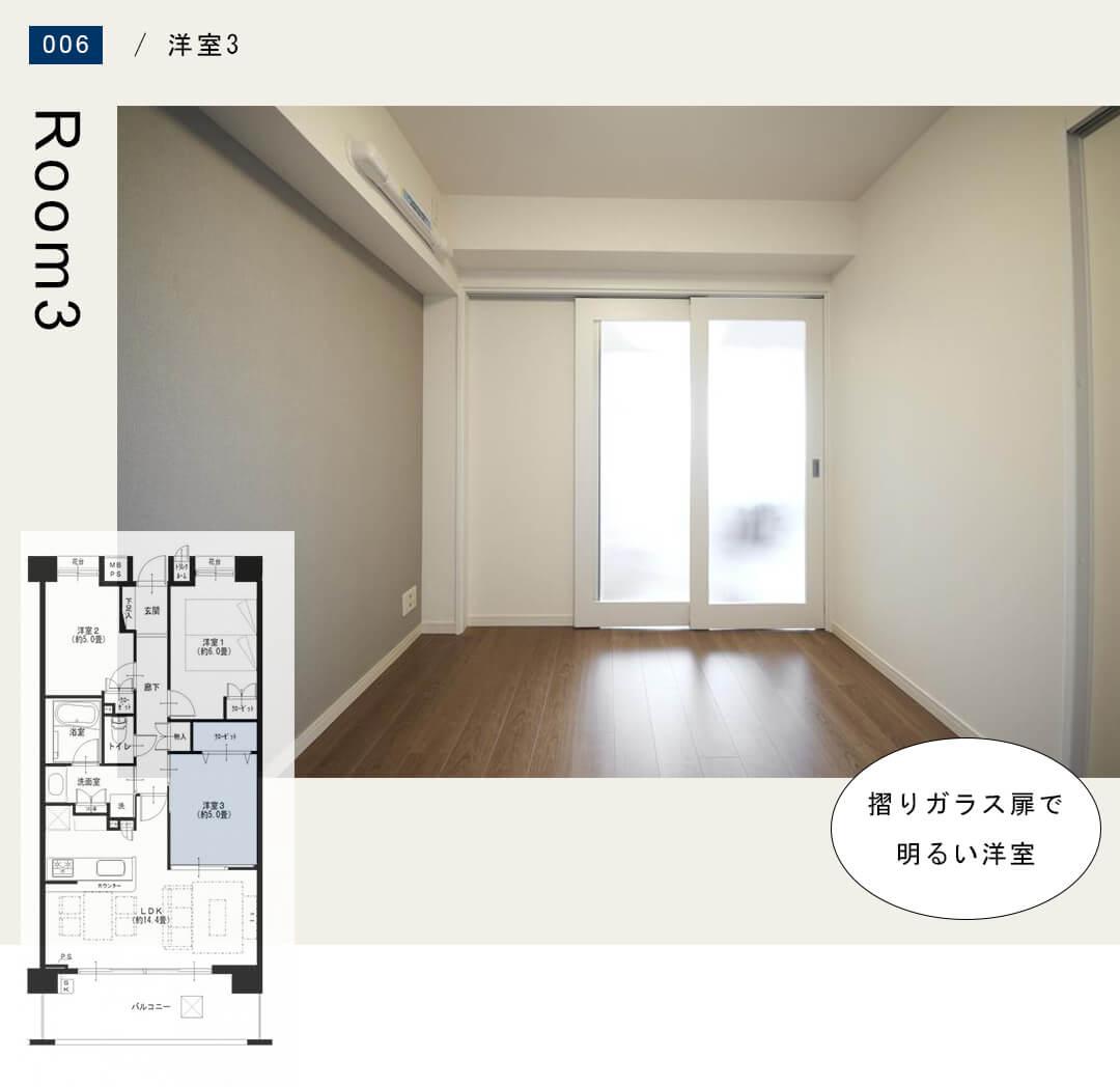 ライオンズマンション茅ヶ崎サザンビーチの洋室