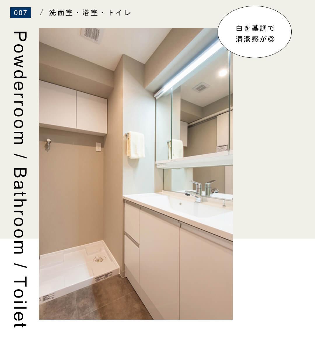 東十条ダイヤモンドマンションの洗面室